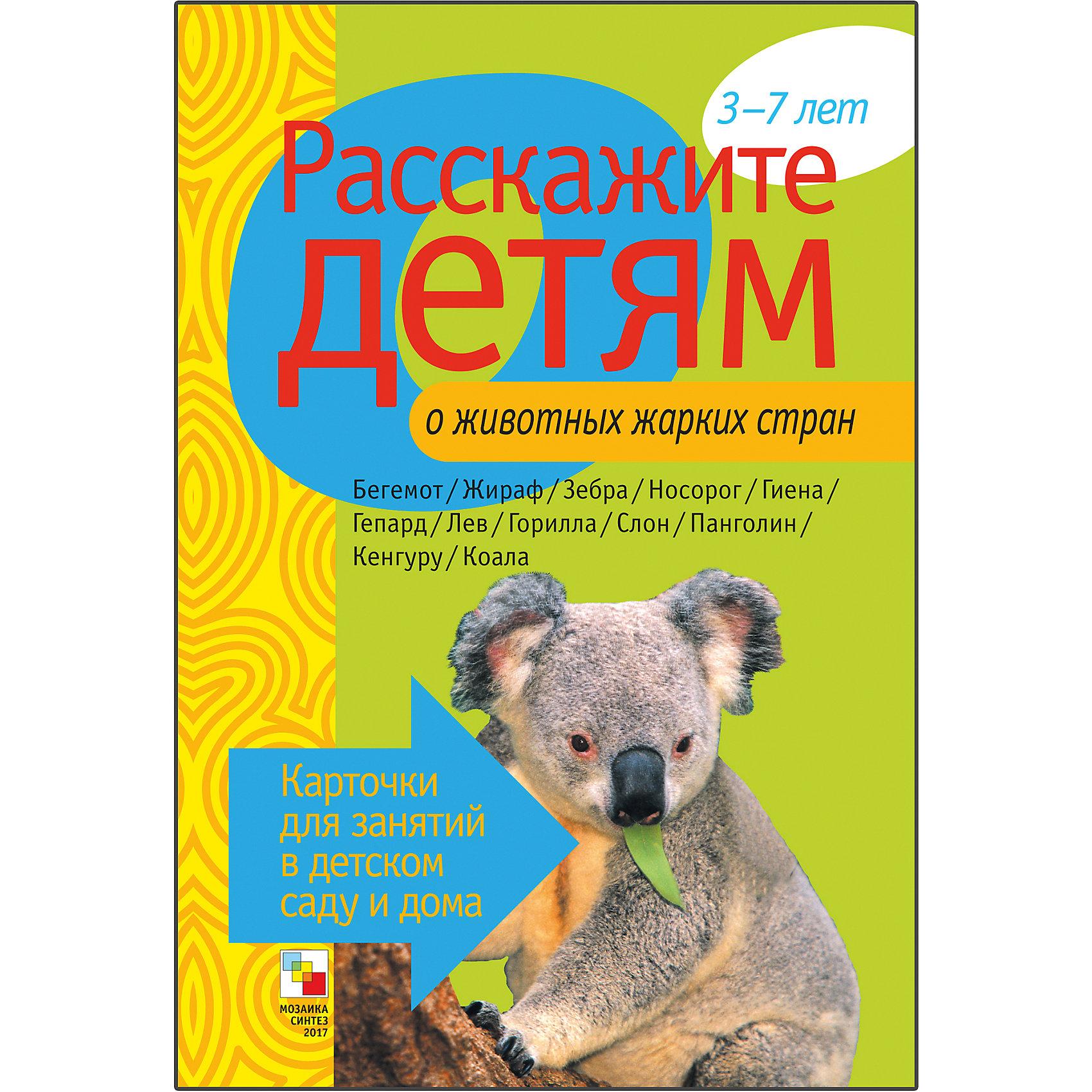 Карточки Расскажите детям о животных жарких стран, Мозаика-СинтезОбучающие карточки<br>Пособие Расскажите детям о животных жарких стран, Мозаика-Синтез.<br><br>Характеристики:<br><br>• Издательство: МОЗАИКА-СИНТЕЗ<br>• ISBN: 9785867754655<br>• Тип: папка с карточками, обложка твердая.<br>• Возраст: от 3-7 лет.<br>• Размер книги: 210х150х5 мм.<br>• Количество страниц: 12<br><br>В данном пособии рассказывается об экзотических животных, обитающих в самых разных уголках земного шара. Ребенок узнает о жителях Австралии – кенгуру и коале, об африканских животных – жирафе, гиене, льве и бегемоте.<br><br>Красочные картинки и информативный текст дадут малышу возможность ознакомиться с жизнью и повадками животных. Забавные загадки, пословицы и стихи станут дополнительным материалом при изучении жизни животных.<br><br>Пособие Расскажите детям о животных жарких стран, Мозаика-Синтез, можно купить в нашем интернет – магазине.<br><br>Ширина мм: 5<br>Глубина мм: 150<br>Высота мм: 210<br>Вес г: 83<br>Возраст от месяцев: 36<br>Возраст до месяцев: 84<br>Пол: Унисекс<br>Возраст: Детский<br>SKU: 5428914