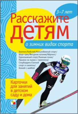 Карточки Расскажите детям о зимних видах спорта , Мозаика-Синтез