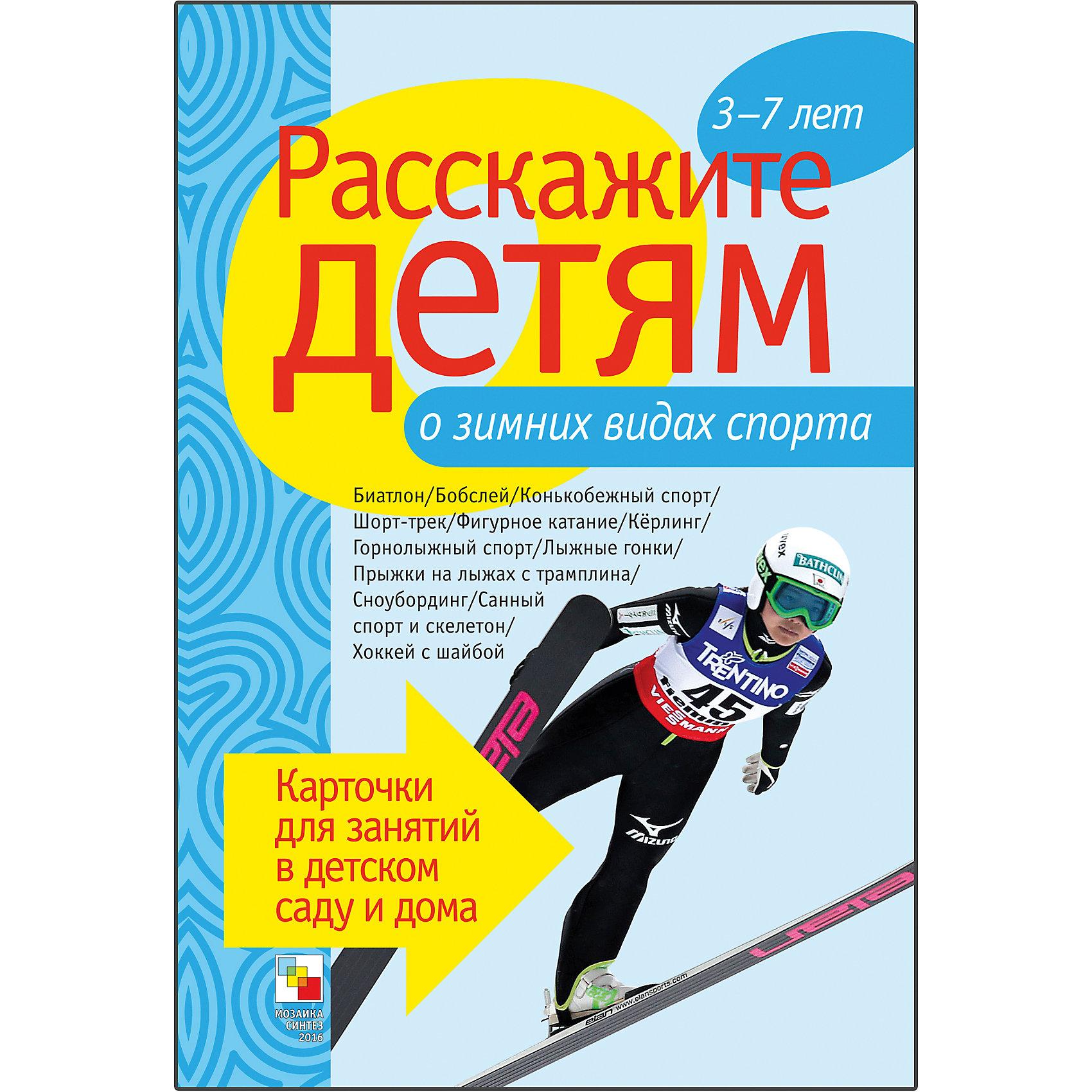 Карточки Расскажите детям о зимних видах спорта, Мозаика-СинтезОбучающие карточки<br>Пособие Расскажите детям о зимних видах спорта, Мозаика-Синтез.<br><br>Характеристики:<br><br>• Издательство: МОЗАИКА-СИНТЕЗ<br>• ISBN: 9785431503467<br>• Тип: папка с карточками, обложка твердая.<br>• Возраст: от 3-7 лет.<br>• Размер книги: 210х150х5 мм.<br>• Количество страниц: 12<br><br>Расскажите детям о зимних видах спорта.<br>Наглядное пособие с красочными фотографиями поможет Вам рассказать малышам много нового и интересного о зимних видах спорта. Они узнают, что такое бобслей и как управлять «бобами», откуда возникло русское слово «коньки» и что такое шорт-трек. Пособие расскажет об одном из самых зрелищных видов спорта – фигурном катании и об одном из самых древних - кёрлинге, о горнолыжном спорте, о лыжных гонках и прыжках с трамплина, о хоккее, санном спорте и сноуборде. <br><br>На оборотной стороне карточек Вы найдете содержательную информацию, сопровождаемую стихами и загадками. Эта информация поможет сделать Ваш рассказ увлекательным и познавательным для каждого малыша.<br><br>Пособие Расскажите детям о зимних видах спорта, Мозаика-Синтез, можно купить в нашем интернет – магазине.<br><br>Ширина мм: 5<br>Глубина мм: 150<br>Высота мм: 210<br>Вес г: 102<br>Возраст от месяцев: 36<br>Возраст до месяцев: 84<br>Пол: Унисекс<br>Возраст: Детский<br>SKU: 5428915