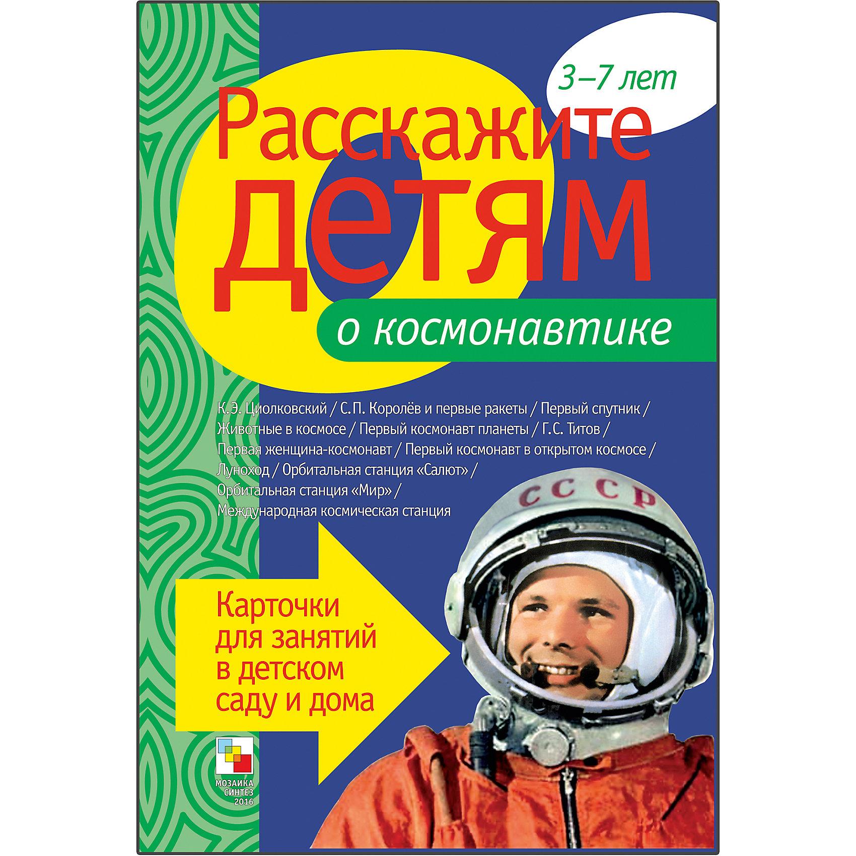 Карточки Расскажите детям о космонавтике, Мозаика-СинтезОбучающие карточки<br>Пособие Расскажите детям о космонавтике, Мозаика-Синтез<br><br>Характеристики:<br><br>• Издательство: МОЗАИКА-СИНТЕЗ<br>• ISBN: 9785867758431<br>• Тип: папка с карточками, обложка твердая.<br>• Возраст: от 3-7 лет.<br>• Размер книги: 210х150х5 мм.<br>• Количество страниц: 12<br><br>Пособие с яркими четкими картинками поможет Вам рассказать малышам о космонавтике. Они узнают много нового и интересного о первом космонавте в открытом космосе, орбитальной станции «Мир», о животных в космосе, первом спутнике, о С. П. Королеве и о многом другом. <br><br>На оборотной стороне карточек содержатся необходимые сведения. Эта информация поможет сделать ваш рассказ увлекательным и познавательным для каждого малыша.<br><br>Пособие Расскажите детям о космонавтике, Мозаика-Синтез, можно купить в нашем интернет – магазине.<br><br>Ширина мм: 5<br>Глубина мм: 150<br>Высота мм: 210<br>Вес г: 83<br>Возраст от месяцев: 36<br>Возраст до месяцев: 84<br>Пол: Унисекс<br>Возраст: Детский<br>SKU: 5428916