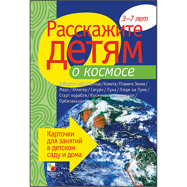 Карточки Расскажите детям о космосе, Мозаика-СинтезОбучающие карточки<br>Пособие Расскажите детям о космосе, Мозаика-Синтез<br><br>Характеристики:<br><br>• Издательство: МОЗАИКА-СИНТЕЗ<br>• ISBN: 9785867754662<br>• Тип: папка с карточками, обложка твердая.<br>• Возраст: от 3-7 лет.<br>• Размер книги: 210х150х5 мм.<br>• Количество страниц: 12<br><br>Данное пособие поможет малышам открыть для себя таинственный и притягательный мир космоса. С помощью картинок и предлагаемой на оборотной стороне информации дети смогут узнать о звездном небе много нового и интересного. Они совершат воображаемое путешествие в глубины Вселенной, ознакомятся с планетами Солнечной системы. <br><br>Ребенок получит исчерпывающую информацию о развитии космонавтики, узнает о полете первых людей на Луну, орбитальных станциях и космических телескопах.<br><br>Пособие Расскажите детям о космосе, Мозаика-Синтез, можно купить в нашем интернет – магазине.<br>Ширина мм: 5; Глубина мм: 150; Высота мм: 210; Вес г: 83; Возраст от месяцев: 36; Возраст до месяцев: 84; Пол: Унисекс; Возраст: Детский; SKU: 5428917;
