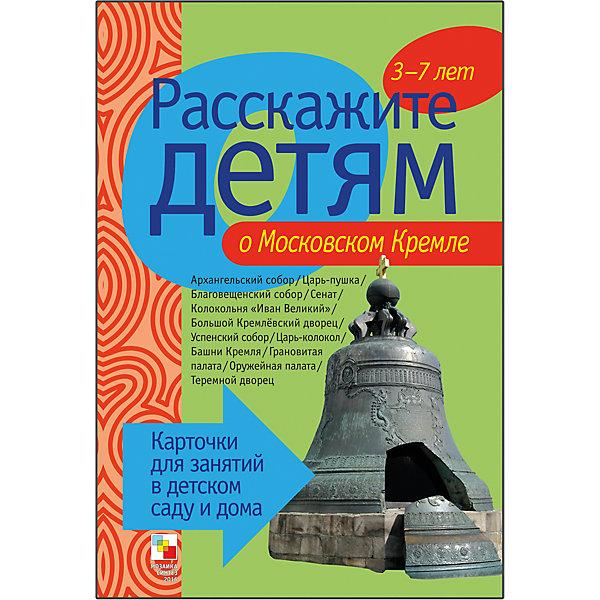 Карточки Расскажите детям о московском Кремле, Мозаика-СинтезОбучающие карточки<br>Пособие Расскажите детям о московском Кремле, Мозаика-Синтез<br><br>Характеристики:<br><br>• Издательство: МОЗАИКА-СИНТЕЗ<br>• ISBN: 9785867756949<br>• Тип: папка с карточками, обложка твердая.<br>• Возраст: от 3-7 лет.<br>• Размер книги: 210х150х5 мм.<br>• Количество страниц: 12<br><br>Пособие с яркими четкими картинками поможет Вам познакомить малышей с московским Кремлем. Они узнают много нового и интересного о Благовещенском, Архангельском, Успенском соборах, Оружейной палате, Царь-пушке и многих других достопримечательностях Кремля. <br><br>На оборотной стороне карточек содержатся необходимые сведения и стихи о них. Эта информация поможет сделать ваш рассказ увлекательным и познавательным для каждого малыша.<br><br>Пособие Расскажите детям о московском Кремле, Мозаика-Синтез, можно купить в нашем интернет – магазине.<br>Ширина мм: 5; Глубина мм: 150; Высота мм: 210; Вес г: 106; Возраст от месяцев: 36; Возраст до месяцев: 84; Пол: Унисекс; Возраст: Детский; SKU: 5428920;