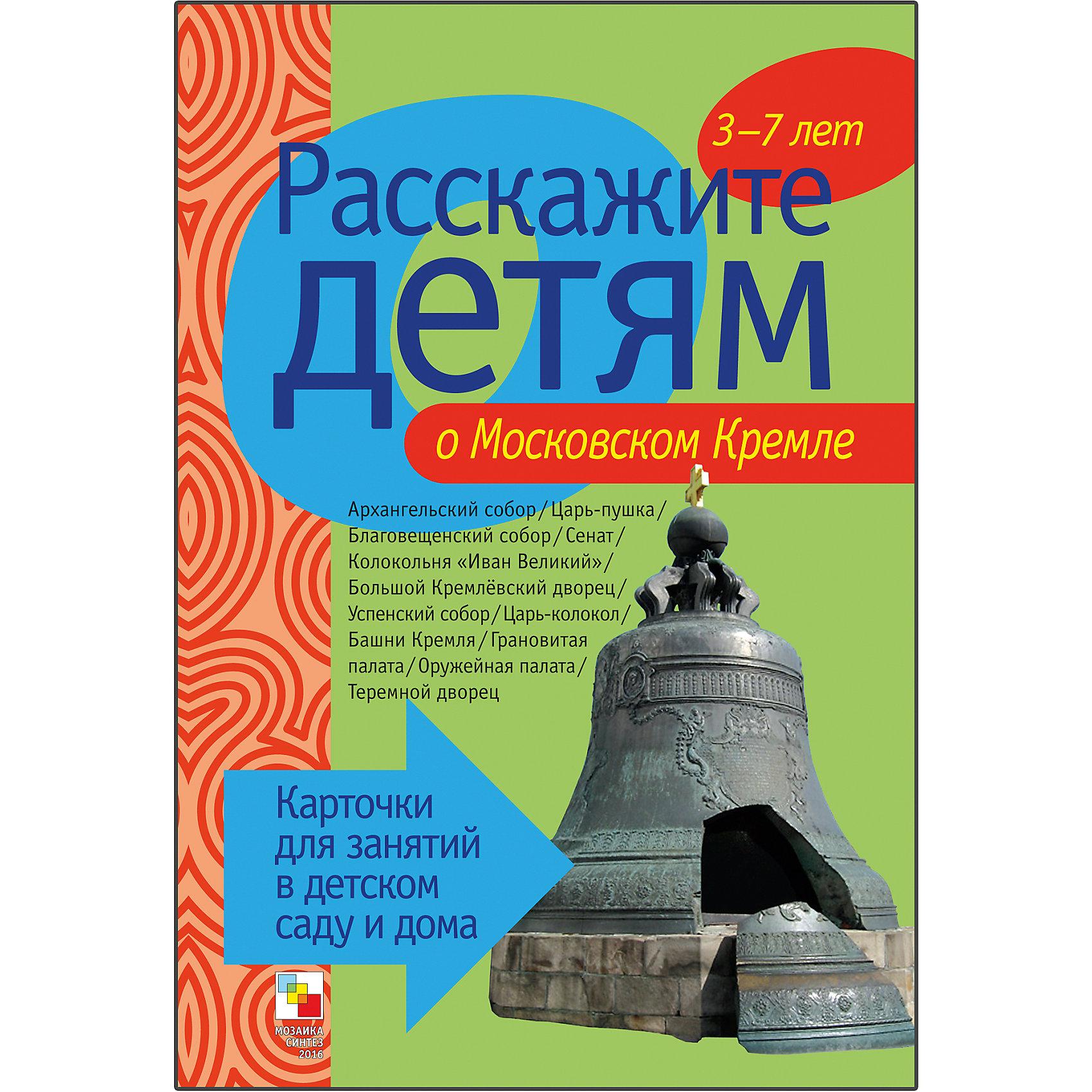 Карточки Расскажите детям о московском Кремле, Мозаика-СинтезОбучающие карточки<br>Пособие Расскажите детям о московском Кремле, Мозаика-Синтез<br><br>Характеристики:<br><br>• Издательство: МОЗАИКА-СИНТЕЗ<br>• ISBN: 9785867756949<br>• Тип: папка с карточками, обложка твердая.<br>• Возраст: от 3-7 лет.<br>• Размер книги: 210х150х5 мм.<br>• Количество страниц: 12<br><br>Пособие с яркими четкими картинками поможет Вам познакомить малышей с московским Кремлем. Они узнают много нового и интересного о Благовещенском, Архангельском, Успенском соборах, Оружейной палате, Царь-пушке и многих других достопримечательностях Кремля. <br><br>На оборотной стороне карточек содержатся необходимые сведения и стихи о них. Эта информация поможет сделать ваш рассказ увлекательным и познавательным для каждого малыша.<br><br>Пособие Расскажите детям о московском Кремле, Мозаика-Синтез, можно купить в нашем интернет – магазине.<br><br>Ширина мм: 5<br>Глубина мм: 150<br>Высота мм: 210<br>Вес г: 106<br>Возраст от месяцев: 36<br>Возраст до месяцев: 84<br>Пол: Унисекс<br>Возраст: Детский<br>SKU: 5428920