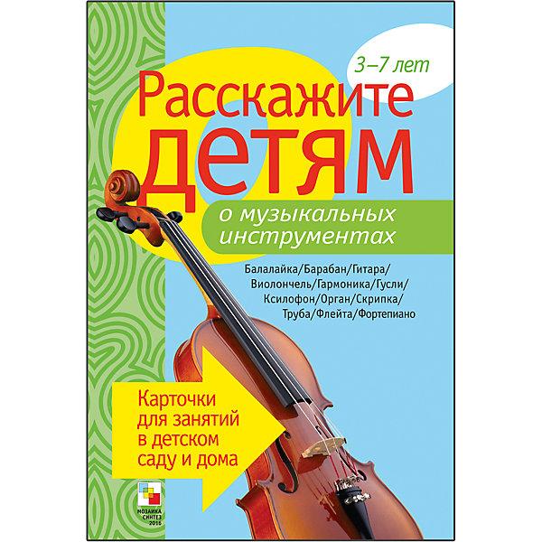 Карточки Расскажите детям о музыкальных инструментах, Мозаика-СинтезОбучающие карточки<br>Пособие Расскажите детям о музыкальных инструментах, Мозаика-Синтез<br><br>Характеристики:<br><br>• Издательство: МОЗАИКА-СИНТЕЗ<br>• ISBN: 9785867758080<br>• Тип: папка с карточками, обложка твердая.<br>• Возраст: от 3-7 лет.<br>• Размер книги: 210х150х5 мм.<br>• Количество страниц: 12<br><br>Пособие с яркими четкими картинками поможет Вам рассказать малышам о музыкальных инструментах. Они узнают много нового и интересного об одном из самых популярных и распространенных инструментов в мире – гитаре, а также о фортепьяно, органе, ксилофоне и о многих других. <br><br>На оборотной стороне карточек содержатся необходимые сведения, стихи, поговорки и загадки о них. Эта информация поможет сделать ваш рассказ увлекательным и познавательным для каждого малыша.<br><br>Пособие Расскажите детям о музыкальных инструментах, Мозаика-Синтез, можно купить в нашем интернет – магазине.<br>Ширина мм: 5; Глубина мм: 150; Высота мм: 210; Вес г: 114; Возраст от месяцев: 36; Возраст до месяцев: 84; Пол: Унисекс; Возраст: Детский; SKU: 5428921;