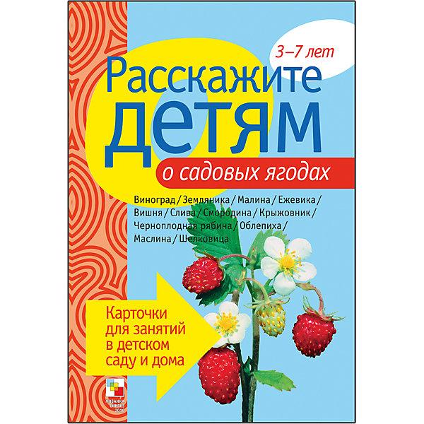 Карточки Расскажите детям о садовых ягодах, Мозаика-СинтезОбучающие карточки<br>Пособие Расскажите детям о садовых ягодах, Мозаика-Синтез.<br><br>Характеристики:<br><br>• Издательство: МОЗАИКА-СИНТЕЗ<br>• ISBN: 9785867754709<br>• Тип: папка с карточками, обложка твердая.<br>• Возраст: от 3-7 лет.<br>• Размер книги: 210х150х5 мм.<br>• Количество страниц: 12<br><br>В данном пособии собраны картинки с изображениями садовых ягод. Любознательный малыш узнает, как с древних времен люди «одомашнивали» ягоды, выводя из диких ягод садовые сорта. <br><br>На оборотной стороне каждой картинки Вы найдете необходимые сведения по каждой теме, веселые стихи и загадки.<br><br>Пособие Расскажите детям о садовых ягодах, Мозаика-Синтез, можно купить в нашем интернет – магазине.<br><br>Ширина мм: 5<br>Глубина мм: 150<br>Высота мм: 210<br>Вес г: 83<br>Возраст от месяцев: 36<br>Возраст до месяцев: 84<br>Пол: Унисекс<br>Возраст: Детский<br>SKU: 5428925