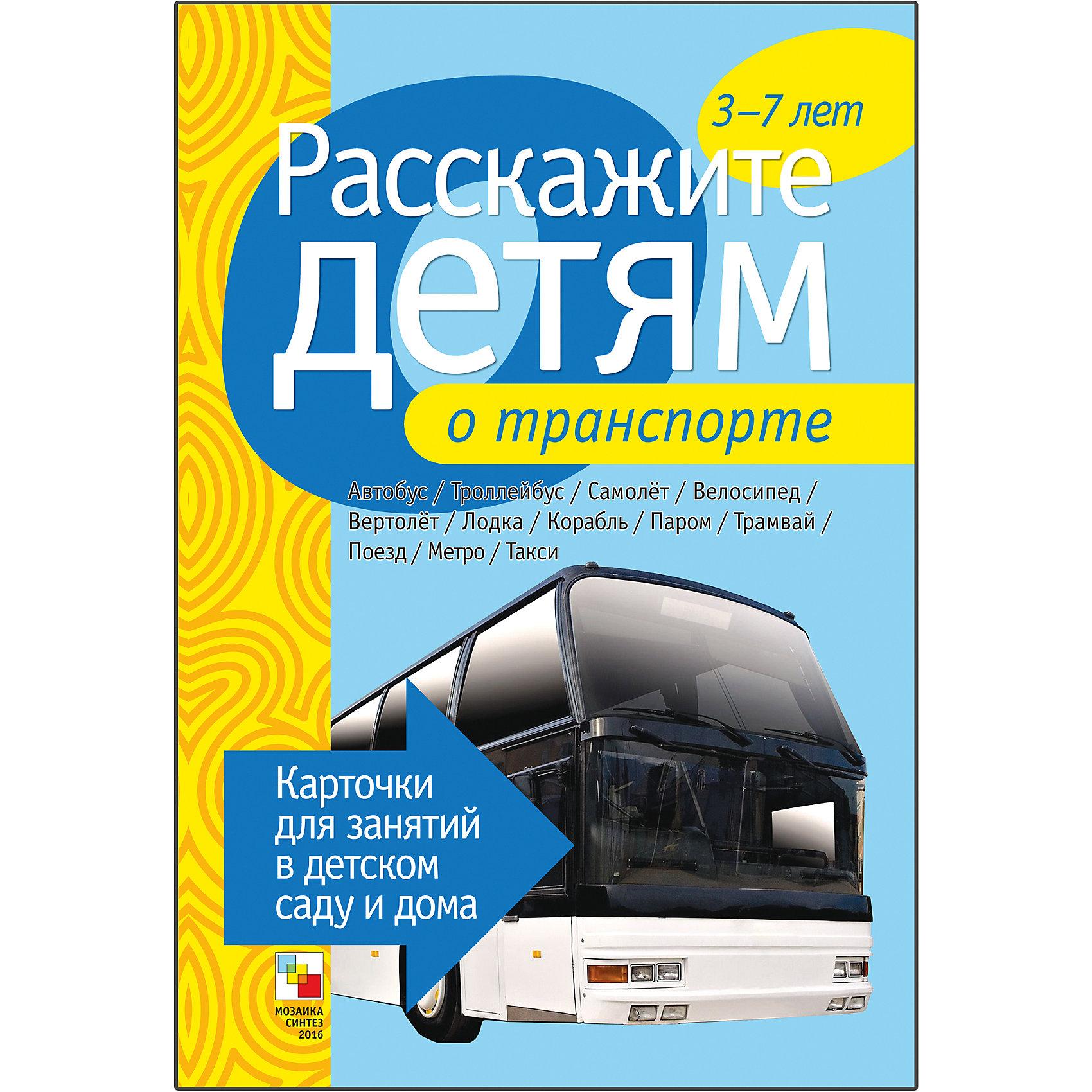 Пособие Расскажите детям о транспорте, Мозаика-СинтезПособие Расскажите детям о транспорте, Мозаика-Синтез<br><br>Характеристики:<br><br>• Издательство: МОЗАИКА-СИНТЕЗ<br>• ISBN: 9785431501098<br>• Тип: папка с карточками, обложка твердая.<br>• Возраст: от 3-7 лет.<br>• Размер книги: 210х150х5 мм.<br>• Количество страниц: 12<br><br>Пособие с яркими четкими картинками поможет Вам познакомить малышей с транспортом. На оборотной стороне карточек содержатся необходимые сведения и стихи о нем. Эта информация поможет сделать ваш рассказ увлекательным и познавательным для каждого малыша.<br><br>Пособие Расскажите детям о транспорте, Мозаика-Синтез, Мозаика-Синтез, можно купить в нашем интернет – магазине.<br><br>Ширина мм: 5<br>Глубина мм: 150<br>Высота мм: 210<br>Вес г: 100<br>Возраст от месяцев: 36<br>Возраст до месяцев: 84<br>Пол: Унисекс<br>Возраст: Детский<br>SKU: 5428927