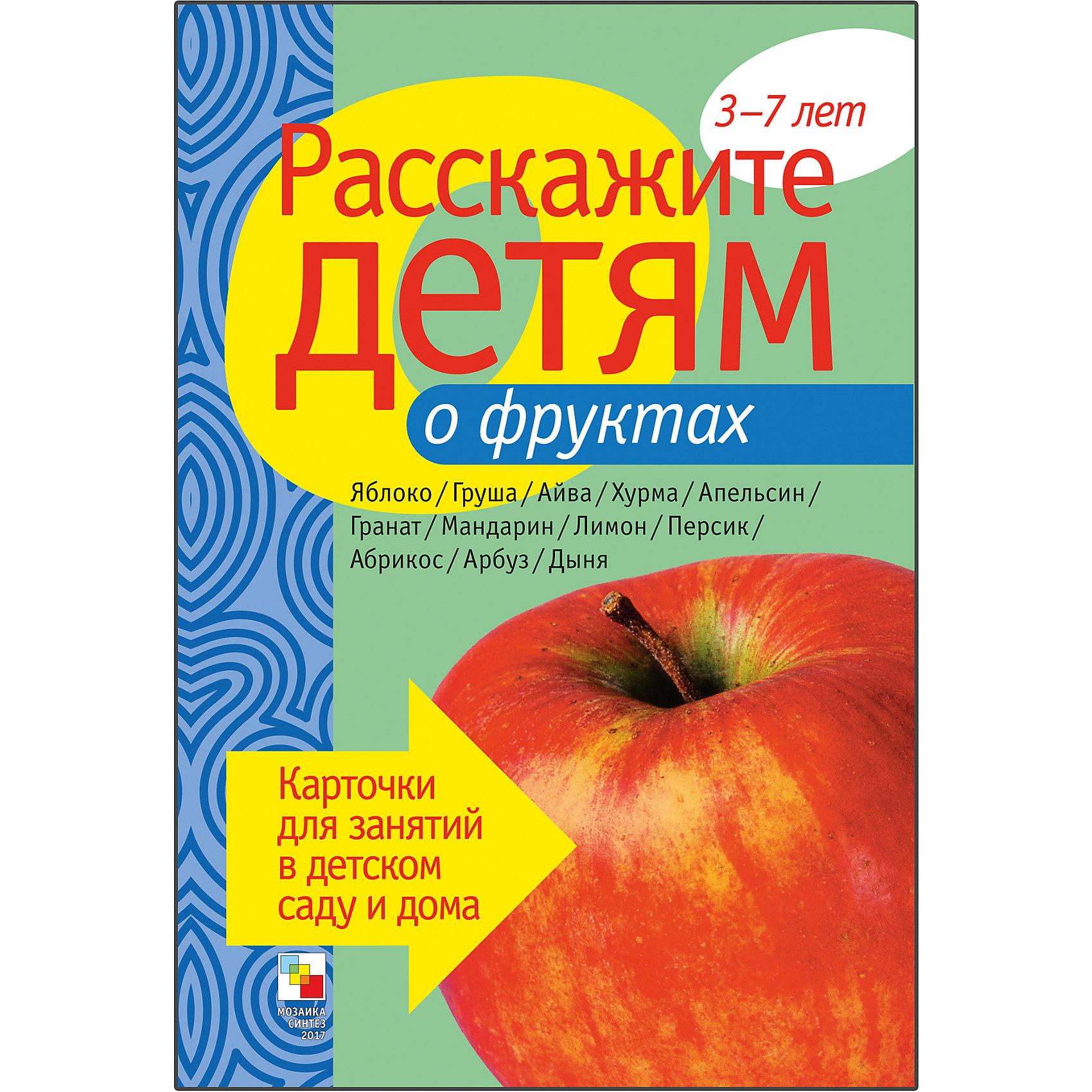 Пособие Расскажите детям о фруктах, Мозаика-СинтезПособие Расскажите детям о фруктах, Мозаика-Синтез.<br><br>Характеристики:<br><br>• Издательство: МОЗАИКА-СИНТЕЗ<br>• ISBN: 9785867754716<br>• Тип: папка с карточками, обложка твердая.<br>• Возраст: от 3-7 лет.<br>• Размер книги: 210х150х5 мм.<br>• Количество страниц: 12<br><br>Яркие картинки помогут расширить знания малыша о фруктах, растущих в нашей стране: яблоках, грушах, абрикосах и т.д. На оборотной стороне каждой картинки содержится занимательная информация о каждом фрукте, собраны стихи, загадки, пословицы и поговорки. Ребенок узнает, какие полезные вещества и витамины содержатся во фруктах.<br><br>Пособие Расскажите детям о фруктах, Мозаика-Синтез, можно купить в нашем интернет – магазине.<br><br>Ширина мм: 5<br>Глубина мм: 150<br>Высота мм: 210<br>Вес г: 83<br>Возраст от месяцев: 36<br>Возраст до месяцев: 84<br>Пол: Унисекс<br>Возраст: Детский<br>SKU: 5428928
