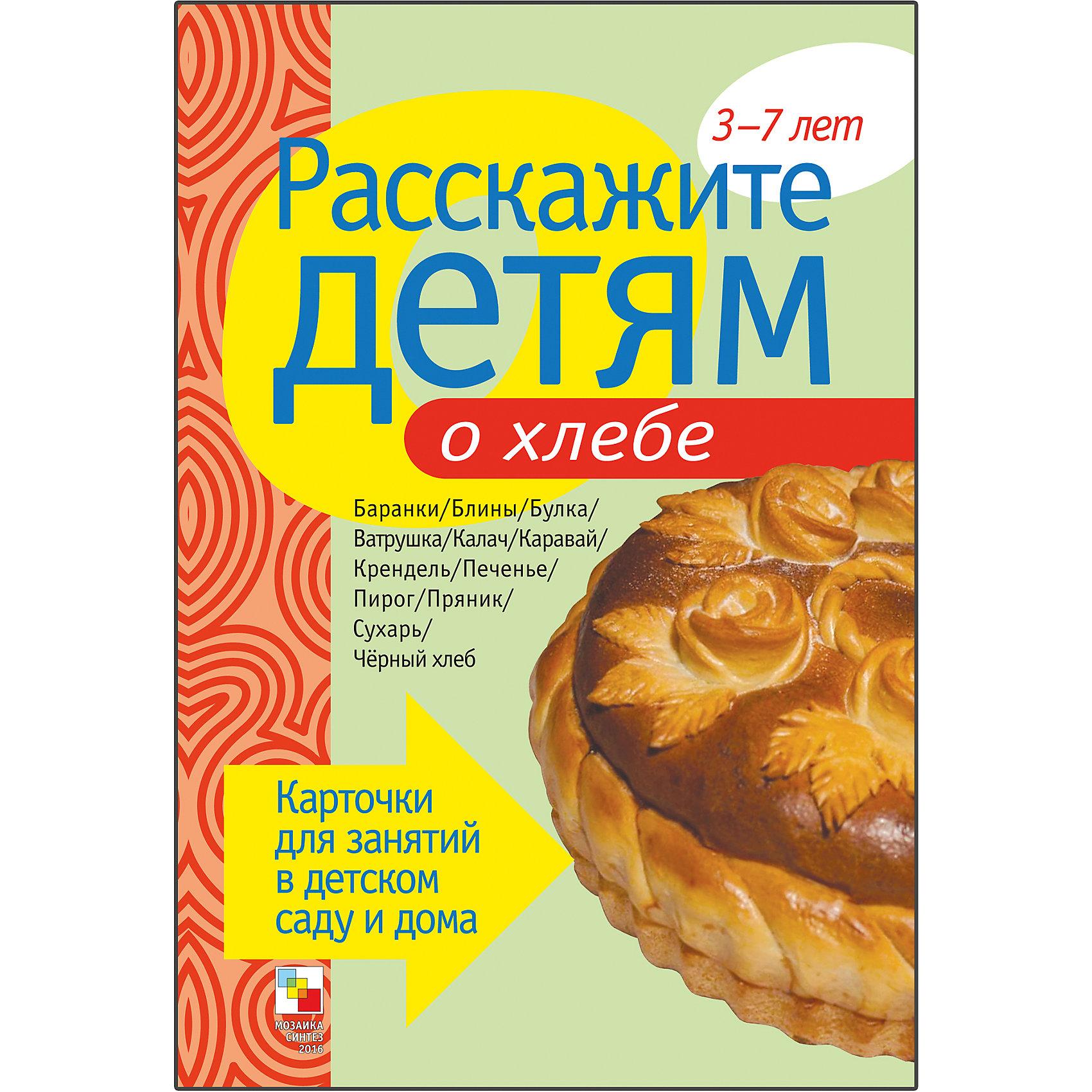 Карточки Расскажите детям о хлебе, Мозаика-СинтезРазвивающие игры<br>Пособие Расскажите детям о хлебе, Мозаика-Синтез<br><br>Характеристики:<br><br>• Издательство: МОЗАИКА-СИНТЕЗ<br>• ISBN: 9785867758097<br>• Тип: папка с карточками, обложка твердая.<br>• Возраст: от 3-7 лет.<br>• Размер книги: 210х150х5 мм.<br>• Количество страниц: 12<br><br>Пособие с яркими четкими картинками поможет Вам рассказать малышам о хлебе. Они узнают много нового и интересного об одном из самых древних и популярных мучных изделий – блинах, а также о калачах, печенье, традиционных русских баранках и о многих других вкусных изделиях. <br><br>На оборотной стороне карточек содержатся необходимые сведения, стихи, поговорки и загадки о них. Эта информация поможет сделать ваш рассказ увлекательным и познавательным для каждого малыша.<br><br>Пособие Расскажите детям о хлебе, Мозаика-Синтез, можно купить в нашем интернет – магазине.<br><br>Ширина мм: 5<br>Глубина мм: 150<br>Высота мм: 210<br>Вес г: 114<br>Возраст от месяцев: 36<br>Возраст до месяцев: 84<br>Пол: Унисекс<br>Возраст: Детский<br>SKU: 5428929