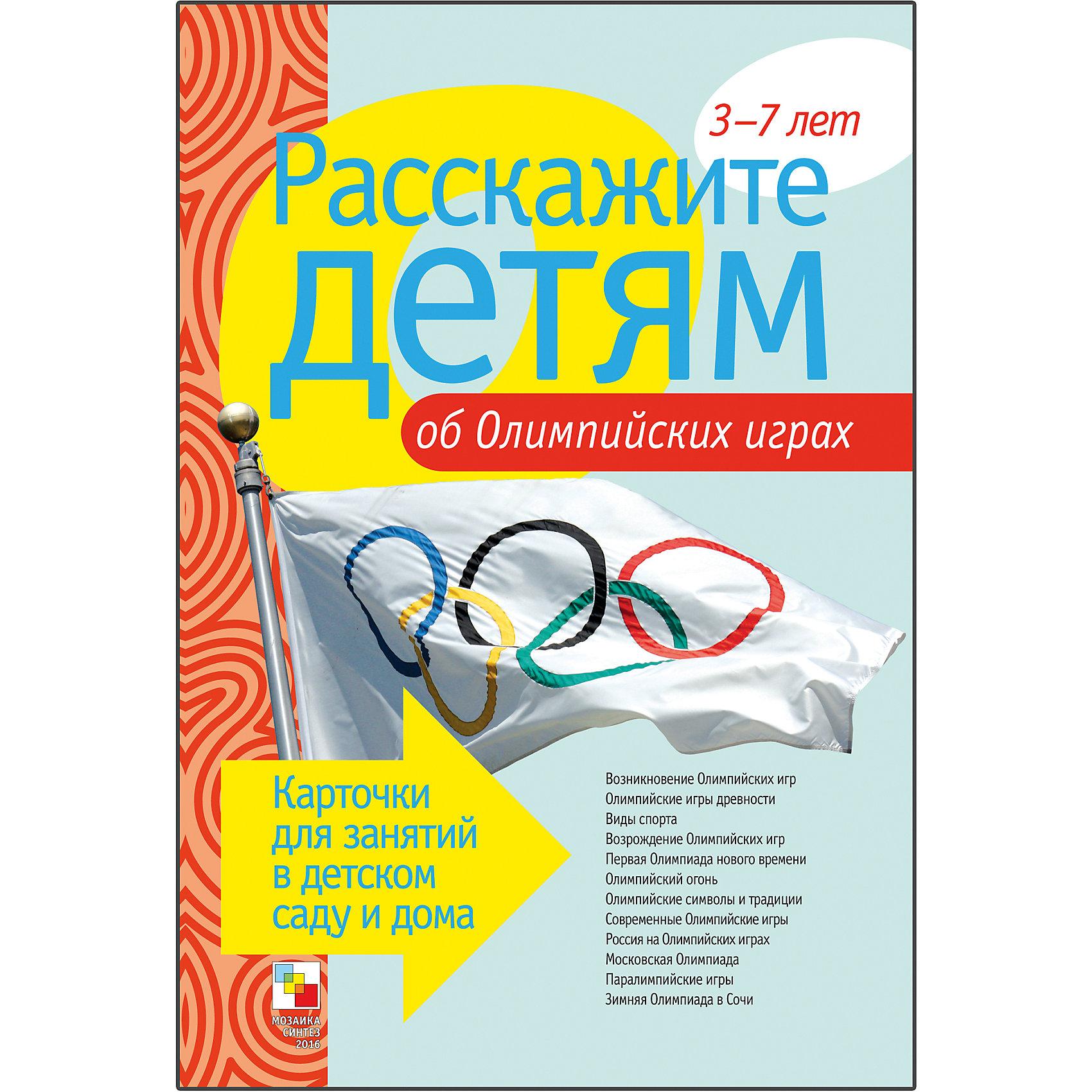 Карточки Расскажите детям об Олимпийских играх, Мозаика-СинтезРазвивающие игры<br>Пособие Расскажите детям об Олимпийских играх, Мозаика-Синтез<br><br>Характеристики:<br><br>• Издательство: МОЗАИКА-СИНТЕЗ<br>• ISBN: 9785431503450<br>• Тип: папка с карточками, обложка твердая.<br>• Возраст: от 3-7 лет.<br>• Размер книги: 210х150х5 мм.<br>• Количество страниц: 24<br><br>Расскажите детям об Олимпийских играх.<br>Наглядное пособие с красочными фотографиями поможет Вам рассказать малышам об Олимпийских играх.Они узнают много нового и интересного о возникновении Олимпийских игр, о том, как игры проводились в Древней Греции и какие дисциплины были в их программе, кто такой барон Пьер де Кубертен и как прошла первая Олимпиада современности. <br><br>Пособие расскажет о церемонии зажжения огня в Олимпии, о том, что символизируют пять колец на флаге Олимпийских игр, о московской Олимпиаде 1980 года, о паралимпийских играх и о предстоящей Олимпиаде 2014 года в г. Сочи. На оборотной стороне карточек <br><br>Вы найдете содержательную информацию, сопровождаемую стихами древних и современных поэтов. Эта информация поможет сделать ваш рассказ увлекательным и познавательным для каждого малыша.<br><br>Пособие Расскажите детям об Олимпийских играх, Мозаика-Синтез, можно купить в нашем интернет – магазине.<br><br>Ширина мм: 5<br>Глубина мм: 150<br>Высота мм: 210<br>Вес г: 102<br>Возраст от месяцев: 36<br>Возраст до месяцев: 84<br>Пол: Унисекс<br>Возраст: Детский<br>SKU: 5428931
