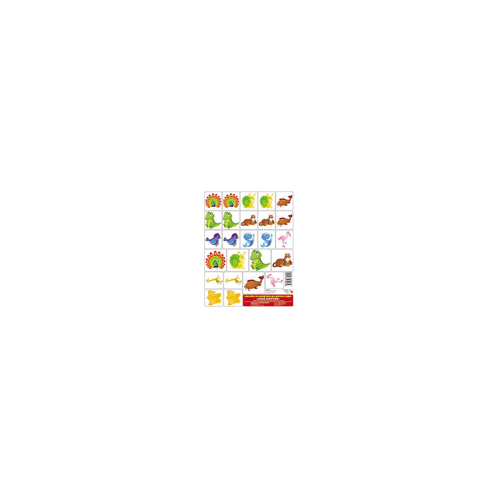 Наклейки на шкафчики Дикие животные, Мозаика-СинтезПредметы интерьера<br>Наклейки на шкафчики Дикие животные, Мозаика-Синтез.<br><br>Характеристики:<br><br>• Издательство: МОЗАИКА-СИНТЕЗ<br>• ISBN: 9785867759209<br>• Тип: наклейки.<br>• Возраст: от 3-7 лет.<br>• Размер книги: 450х350 мм.<br>• В комплекте 75 наклеек, по 3 наклейки на человека, (1 большая и 2 маленьких).<br><br>Красочные наклейки для детского сада обязательно понравятся малышам, будут радовать их и помогут с лёгкостью находить свои шкафчики. Рассчитано на 25 человек.<br><br>Наклейки на шкафчики Дикие животные, Мозаика-Синтез, можно купить в нашем интернет – магазине.<br><br>Ширина мм: 0<br>Глубина мм: 350<br>Высота мм: 450<br>Вес г: 86<br>Возраст от месяцев: 0<br>Возраст до месяцев: 84<br>Пол: Унисекс<br>Возраст: Детский<br>SKU: 5428933