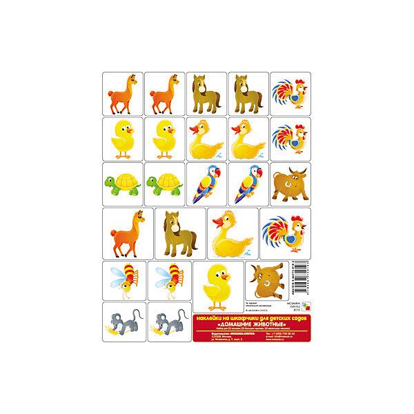 Наклейки на шкафчики Домашние животные, Мозаика-СинтезКнижки с наклейками<br>Наклейки на шкафчики Домашние животные, Мозаика-Синтез.<br><br>Характеристики:<br><br>• Издательство: МОЗАИКА-СИНТЕЗ<br>• ISBN: 9785867759193<br>• Тип: наклейки.<br>• Возраст: от 3-7 лет.<br>• Размер книги: 450х350 мм.<br>• В комплекте 75 наклеек, по 3 наклейки на человека, (1 большая и 2 маленьких).<br><br>Наклейки на шкафчики для детского сада Домашние животные<br>Красочные наклейки для детского сада обязательно понравятся малышам, будут радовать их и помогут с лёгкостью находить свои шкафчики. В комплекте 75 наклеек, по 3 наклейки на человека, (1 большая и 2 маленьких). Рассчитано на 25 человек.<br><br>Наклейки на шкафчики Домашние животные, Мозаика-Синтез, можно купить в нашем интернет – магазине.<br><br>Ширина мм: 0<br>Глубина мм: 350<br>Высота мм: 450<br>Вес г: 86<br>Возраст от месяцев: 0<br>Возраст до месяцев: 84<br>Пол: Унисекс<br>Возраст: Детский<br>SKU: 5428934