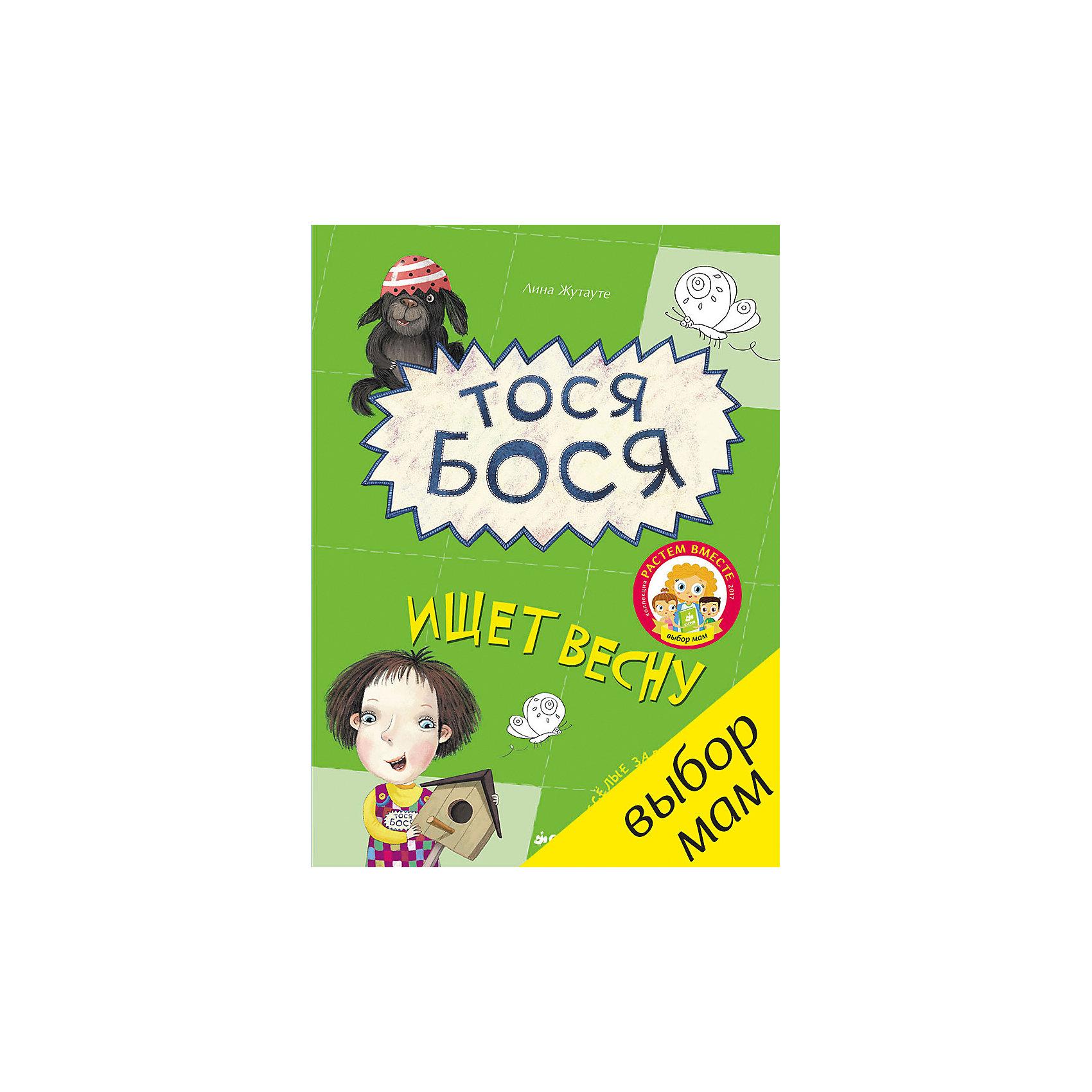 Книжка Тося-Бося ищет весну, CleverРазвивающие книги<br>Характеристики книжки Тося-Бося ищет весну:<br><br>• пол: для мальчиков и девочек<br>• возраст: 3-6 лет<br>• формат: 70х100х0.8 см.<br>• переплет: мягкий переплёт<br>• кол-во страниц: 24<br>• автор: Жутауте Л.<br>• издательство: Clever<br>• серия: Лина Жутауте<br><br>В этой книжке Тося-Бося будет говорить с жучками, разглядывать зеленые листочки… Тося будет встречать весну! И Ваш малыш вместе с веселой Тосей сможет выполнить самые разные развивающие задания. Пририсовать курочке крылышки, чтобы она могла спрятать своих цыплят, вырезать и наклеить листочки, чтобы укрыть спящих жучков, раскрасить деревья, найти отличия, соединить точки, распутать лабиринты - вот как много интересного ждет ребенка в этой удивительно яркой и весенней книжке! <br><br>Обсудите, что происходит весной, как просыпается природа. Рассмотрите на картинках животных и насекомых, с которыми дружит Тося-Бося. Выполняя задания, поговорите о том, как важно помогать зверюшкам и как важно сохранять природу, заботиться о ней. Обязательно выполняйте задания в книжке вместе, ведь ребенку может потребоваться Ваша помощь или просто хорошая компания!<br><br>Что развивает:<br><br>- мелкую моторику<br>- логику и внимание<br>- готовит руку к письму<br>- тренирует память<br>- учит раскрашивать<br><br>Книжку Тося-Бося ищет весну издательства Clever  можно купить в нашем интернет-магазине.<br><br>Ширина мм: 295<br>Глубина мм: 215<br>Высота мм: 5<br>Вес г: 120<br>Возраст от месяцев: 48<br>Возраст до месяцев: 72<br>Пол: Унисекс<br>Возраст: Детский<br>SKU: 5440229