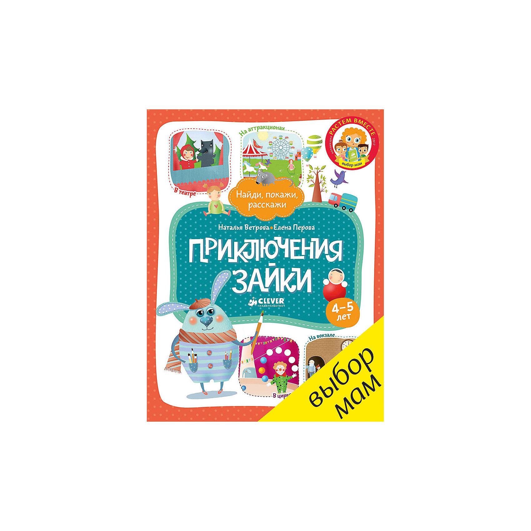 Книжка Приключения Зайки, CleverCLEVER (КЛЕВЕР)<br>Характеристики книжки Приключения Зайки, Clever<br><br>• пол: для мальчиков и девочек<br>• возраст: 4-5 лет<br>• формат: 60х90х0.8 см<br>• переплет: мягкий переплёт<br>• кол-во страниц: 60<br>• авторы: Ветрова Н., Перова Е.<br>• издательство: Clever<br>• серия: найди, покажи, расскажи<br>• страна обладатель бренда: Россия<br><br>Книга Приключения Зайки издательства Clever представляет собой сборник увлекательных заданий, выполнение которых всесторонне разовьет ребенка. Справиться с задачками сможет ребенок 4-5 лет, что поможет малышу освоить счет и числа, познакомиться с цветами и формами, узнать, какой существует транспорт и запомнить буквы русского алфавита.<br><br>Книжку Приключения Зайки издательства Clever  можно купить в нашем интернет-магазине.<br><br>Ширина мм: 290<br>Глубина мм: 220<br>Высота мм: 8<br>Вес г: 286<br>Возраст от месяцев: 48<br>Возраст до месяцев: 72<br>Пол: Унисекс<br>Возраст: Детский<br>SKU: 5440231