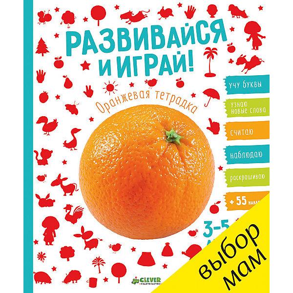 Тетрадка оранжевая с наклейками Развивайся и играй!, CleverКнижки с наклейками<br>Характеристики оранжевой тетрадки с наклейками Развивайся и играй!:<br><br>• пол: для мальчиков и девочек<br>• возраст: от 3 лет<br>• формат: 25х21х 0.8 см<br>• переплет: твердый переплёт<br>• кол-во страниц: 48<br>• иллюстрации: цветные<br>• издательство: Clever<br>• страна обладатель бренда: Россия <br><br>Книга серии Развивайся и играй! от издательства Clever - это оранжевая тетрадка с заданиями, направленными на развитие ребенка 3-5 лет. Выполняя задачки книги, ребенок выучит буквы, пополнит лексикон, научится считать и наблюдать, а также потренируется в раскрашивании. Учеба в атмосфере игры станет еще увлекательнее с набором из 55 наклеек, входящих в комплект.<br><br>Тетрадку оранжевую с наклейками Развивайся и играй! издательства Clever  можно купить в нашем интернет-магазине.<br>Ширина мм: 250; Глубина мм: 210; Высота мм: 8; Вес г: 198; Возраст от месяцев: 48; Возраст до месяцев: 72; Пол: Унисекс; Возраст: Детский; SKU: 5440236;
