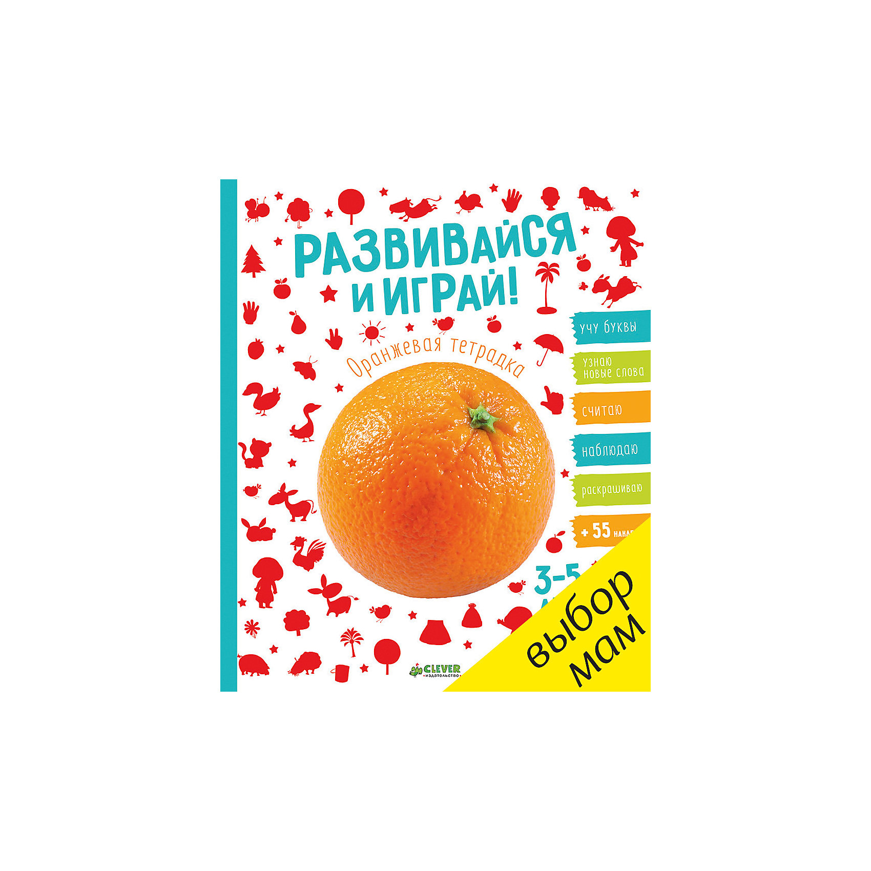Тетрадка оранжевая с наклейками Развивайся и играй!, CleverТворчество для малышей<br>Характеристики оранжевой тетрадки с наклейками Развивайся и играй!:<br><br>• пол: для мальчиков и девочек<br>• возраст: от 3 лет<br>• формат: 25х21х 0.8 см<br>• переплет: твердый переплёт<br>• кол-во страниц: 48<br>• иллюстрации: цветные<br>• издательство: Clever<br>• страна обладатель бренда: Россия <br><br>Книга серии Развивайся и играй! от издательства Clever - это оранжевая тетрадка с заданиями, направленными на развитие ребенка 3-5 лет. Выполняя задачки книги, ребенок выучит буквы, пополнит лексикон, научится считать и наблюдать, а также потренируется в раскрашивании. Учеба в атмосфере игры станет еще увлекательнее с набором из 55 наклеек, входящих в комплект.<br><br>Тетрадку оранжевую с наклейками Развивайся и играй! издательства Clever  можно купить в нашем интернет-магазине.<br><br>Ширина мм: 250<br>Глубина мм: 210<br>Высота мм: 8<br>Вес г: 198<br>Возраст от месяцев: 48<br>Возраст до месяцев: 72<br>Пол: Унисекс<br>Возраст: Детский<br>SKU: 5440236