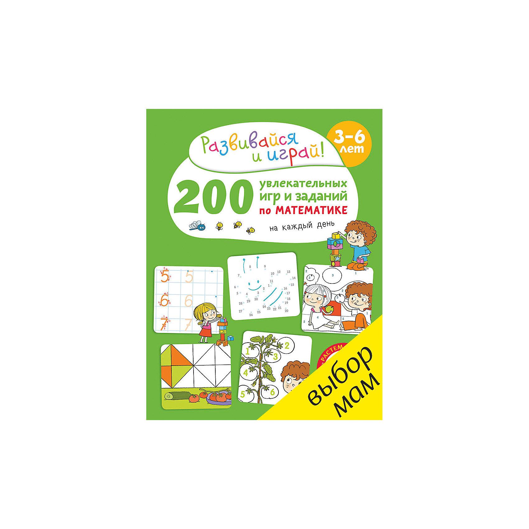 Книжка 200 увлекательных  игр и заданий  по математике на каждый день, CleverХарактеристики книжки 200 увлекательных игр и заданий по математике на каждый день:<br><br>• пол: для мальчиков и девочек<br>• возраст: 4-5 лет<br>• формат: 60х90х0.8 см<br>• переплет: мягкий переплёт<br>• кол-во страниц: 128<br>• авторы: Карбоней Б.<br>• издательство: Clever<br>• серия: развивайся и играй<br>• страна обладатель бренда: Россия.<br><br>Лучше всего дети учатся в игре! А в этой тетрадке играть и заниматься математикой малыша приглашают Гриша и Поля. Они отправляются к бабушке с дедушкой в деревню, где их ждут приключения. Ребенок, выполняя задания, будет считать пятнышки на спине у коровы, раскрашивать только то, что отмечено определенными цифрами, решать несложные задачки, соединять точки, различать геометрические фигуры, определять, кто выше - Гриша или Поля. Все эти задания очень понравятся малышу, помогут его полюбить математику.<br><br><br>Что развивает:<br><br>- знакомит с цифрами<br>- учит числовой ряд<br>- учит читать<br>- решает простые задачи<br>- готовит руку к письму<br>- ориентироваться в пространстве<br>- знакомит с геометрическими фигурами<br>- развивает логическое мышление и внимание<br><br>Книжку 200 увлекательных игр и заданий по математике на каждый день издательства Clever  можно купить в нашем интернет-магазине.<br><br>Ширина мм: 290<br>Глубина мм: 220<br>Высота мм: 8<br>Вес г: 473<br>Возраст от месяцев: 48<br>Возраст до месяцев: 72<br>Пол: Унисекс<br>Возраст: Детский<br>SKU: 5440237