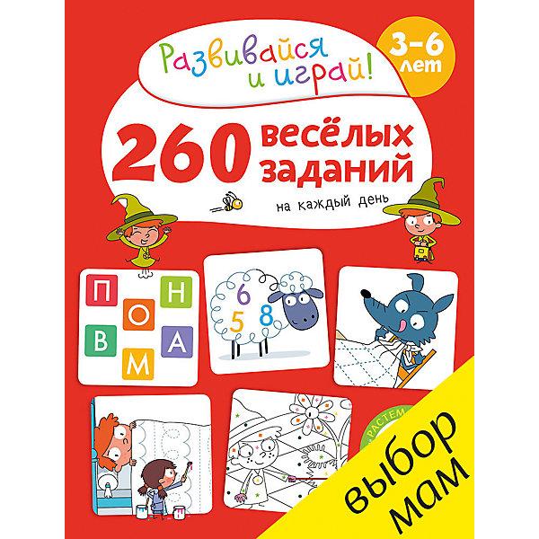 Книжка 260 весёлых заданий на каждый день, 3-6 лет, CleverВесенняя коллекция 2017<br>Характеристики книжки 260 весёлых заданий на каждый день, 3-6 лет:<br><br>• пол: для мальчиков и девочек<br>• возраст: 3-6 лет<br>• формат: 29х22 см<br>• переплет: мягкий переплёт<br>• кол-во страниц: 16<br>• автор: Карбоней Б.<br>• издательство: Clever<br>• страна обладатель бренда: Россия.<br><br>С книгой серии Развивайся и играй издательства Clever в игровой атмосфере можно всесторонне развить ребенка возрастом 3-6 лет. В издании целых 260 заданий на каждый день, выполняя которые, малыш познакомится с буквами, цветами, формами, познает окружающий мир, потренируется в письме и научится мыслить логически.<br><br>Книжку 260 весёлых заданий на каждый день, 3-6 лет издательства Clever  можно купить в нашем интернет-магазине.<br><br>Ширина мм: 290<br>Глубина мм: 220<br>Высота мм: 8<br>Вес г: 530<br>Возраст от месяцев: 48<br>Возраст до месяцев: 72<br>Пол: Унисекс<br>Возраст: Детский<br>SKU: 5440238