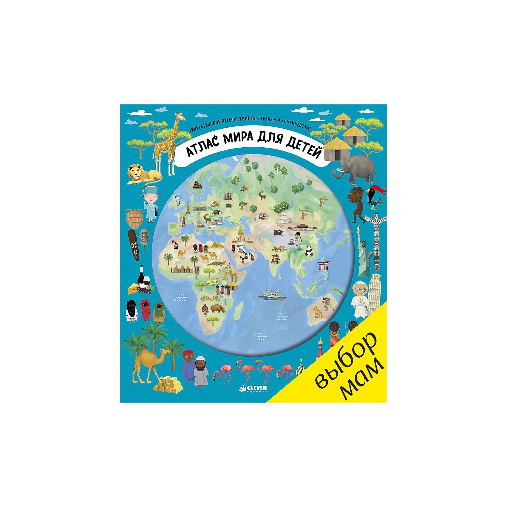 Атлас мира для детей, CleverCLEVER (КЛЕВЕР)<br>Характеристики атласа мира для детей:<br><br>• пол: для мальчиков и девочек<br>• возраст: 4-5 лет<br>• формат: 28.2х24.7х1.9 см<br>• комплект: книга, наклейки, открытки, паспорт путешественника.<br>• переплет: твердый переплёт<br>• иллюстрации: цветные<br>• кол-во страниц: 32<br>• авторы: Слейтер Д.<br>• издательство: Clever<br>• серия: найди, покажи, расскажи<br>• страна обладатель бренда: Россия<br><br>Данная книга из серии Удивительные энциклопедии представляет собой Атлас мира и предоставляет возможность посетить все континенты на планете Земля. Ребенок сможет в игровой форме узнать не только о том, народы каких национальностей проживают на земле, но и какие животные на ней обитают. С помощью открыток, находящихся под обложкой книги, ребенок сможет прочитать краткую информацию о разных странах.<br>Используя наклейки, можно научиться определять какой из флагов соответствует той или иной стране, и какие животные в ней обитают. <br><br>Паспорт путешественника содержит в себе не только много полезной и интересной информации, в нем также и масса увлекательных заданий, выполнять которые одно удовольствие. Плотные и прочные страницы книги ярко проиллюстрированы, с таким пособием можно заниматься дома и брать с собой в путешествие, отчего поездка станет еще интересней.<br><br>Атлас мира для детей издательства Clever  можно купить в нашем интернет-магазине<br><br>Ширина мм: 280<br>Глубина мм: 215<br>Высота мм: 10<br>Вес г: 666<br>Возраст от месяцев: 48<br>Возраст до месяцев: 72<br>Пол: Унисекс<br>Возраст: Детский<br>SKU: 5440244
