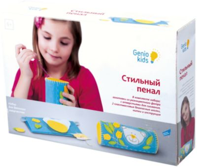 Genio Kids Набор для детского творчества «Стильный пенал»