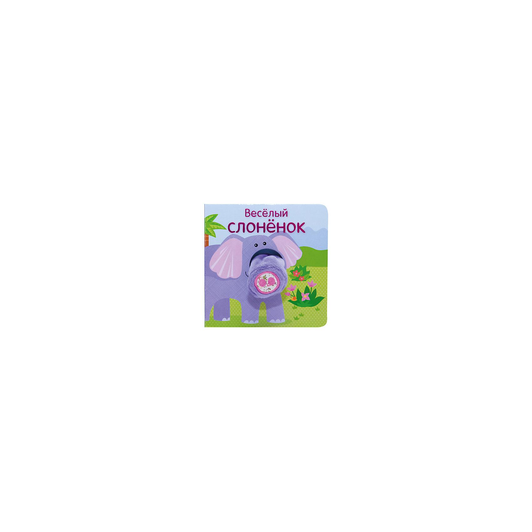 Книжки с пальчиковыми куклами Весёлый слонёнок, Мозаика-СинтезПервые книги малыша<br>Книжки с пальчиковыми куклами Весёлый слонёнок, Мозаика-Синтез <br><br>Характеристики:<br><br>• Возраст: до 3 лет<br>• Обложка: твердая<br>• Страниц: 12<br>• Автор: О. Мазалева<br>• Размер книги: 12.5х12.5 см.<br>• ISBN: 978-5-43151-021-2<br>• Формат: мини<br><br>Эта удивительная книга подарит вашему ребенку много часов счастливой игры и поможет развить воображение. В комплекте с книгой идет не только пальчиковая игрушка слоненок, но и множество стихов и описания приключений героя, которые подарят вам возможность увлечь малыша рассказом, помочь ему в развитии фантазии и дать поиграть с милой игрушкой. Книга имеет закругленные края и изготовлена на плотном картоне, чтобы быть абсолютно безопасной для вашего малыша.<br><br>Книжки с пальчиковыми куклами Весёлый слонёнок, Мозаика-Синтез можно купить в нашем интернет-магазине.<br><br>Ширина мм: 125<br>Глубина мм: 125<br>Высота мм: 17<br>Вес г: 0<br>Возраст от месяцев: 12<br>Возраст до месяцев: 36<br>Пол: Унисекс<br>Возраст: Детский<br>SKU: 5441680