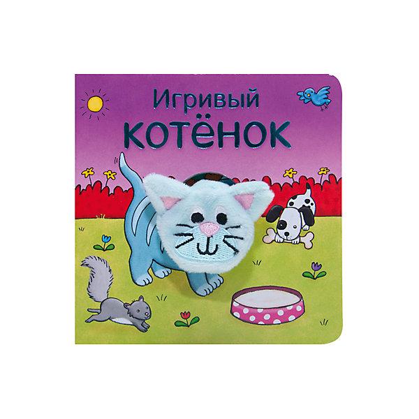 Книжки с пальчиковыми куклами Игривый котёнок, Мозаика-СинтезПервые книги малыша<br>Книжки с пальчиковыми куклами Игривый котёнок, Мозаика-Синтез<br><br>Характеристики:<br><br>• Возраст: до 3 лет<br>• Обложка: твердая<br>• Страниц: 12<br>• Автор: О. Мазалева<br>• Размер книги: 12.5 х 12.5 см.<br>• ISBN: 978-5-43151-016-8<br>• Формат: мини<br><br>Эта удивительная книга подарит вашему ребенку много часов счастливой игры и поможет развить воображение. В комплекте с книгой идет не только пальчиковая игрушка котенок, но и множество стихов и описания приключений героя, которые подарят вам возможность увлечь малыша рассказом, помочь ему в развитии фантазии и дать поиграть с милой игрушкой. Книга имеет закругленные края и изготовлена на плотном картоне, чтобы быть абсолютно безопасной для вашего малыша.<br><br>Книжки с пальчиковыми куклами Игривый котёнок, Мозаика-Синтез можно купить в нашем интернет-магазине.<br>Ширина мм: 125; Глубина мм: 125; Высота мм: 17; Вес г: 150; Возраст от месяцев: 12; Возраст до месяцев: 36; Пол: Унисекс; Возраст: Детский; SKU: 5441683;