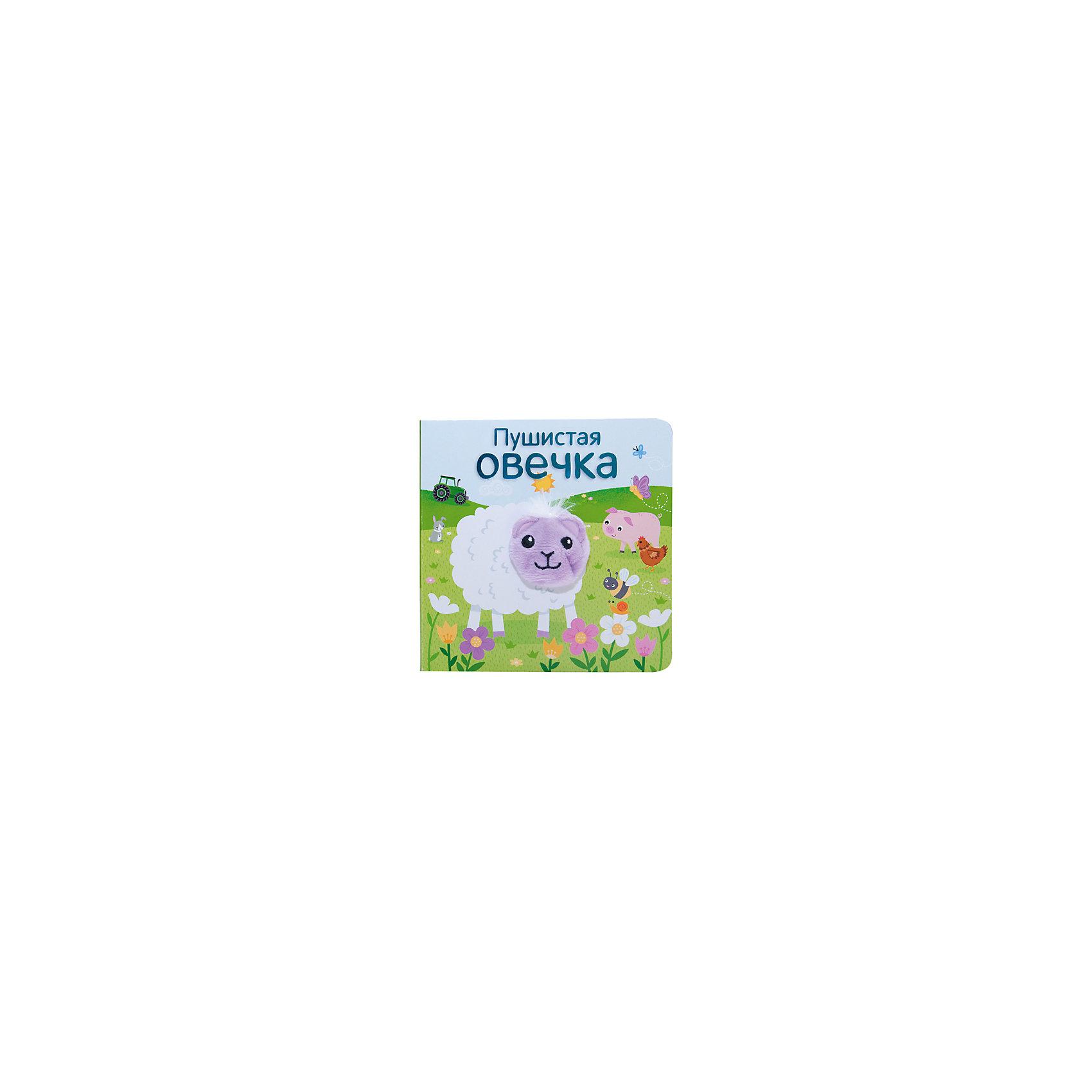 Книжки с пальчиковыми куклами Пушистая овечка, Мозаика-СинтезТворчество для малышей<br>Книжки с пальчиковыми куклами Пушистая овечка, Мозаика-Синтез<br><br>Характеристики:<br><br>• Возраст: до 3 лет<br>• Обложка: твердая<br>• Страниц: 12<br>• Автор: О. Мазалева<br>• Размер книги: 12.5х12.5 см.<br>• ISBN: 978-5-43151-019-9<br>• Формат: мини<br><br>Эта удивительная книга подарит вашему ребенку много часов счастливой игры и поможет развить воображение. В комплекте с книгой идет не только пальчиковая игрушка, но и множество стихов и описания приключений героя, которые подарят вам возможность увлечь малыша рассказом, помочь ему в развитии фантазии и дать поиграть с милой игрушкой. Книга имеет закругленные края и изготовлена на плотном картоне, чтобы быть абсолютно безопасной для вашего малыша.<br><br>Книжки с пальчиковыми куклами Пушистая овечка, Мозаика-Синтез можно купить в нашем интернет-магазине.<br><br>Ширина мм: 125<br>Глубина мм: 125<br>Высота мм: 17<br>Вес г: 0<br>Возраст от месяцев: 12<br>Возраст до месяцев: 36<br>Пол: Унисекс<br>Возраст: Детский<br>SKU: 5441687