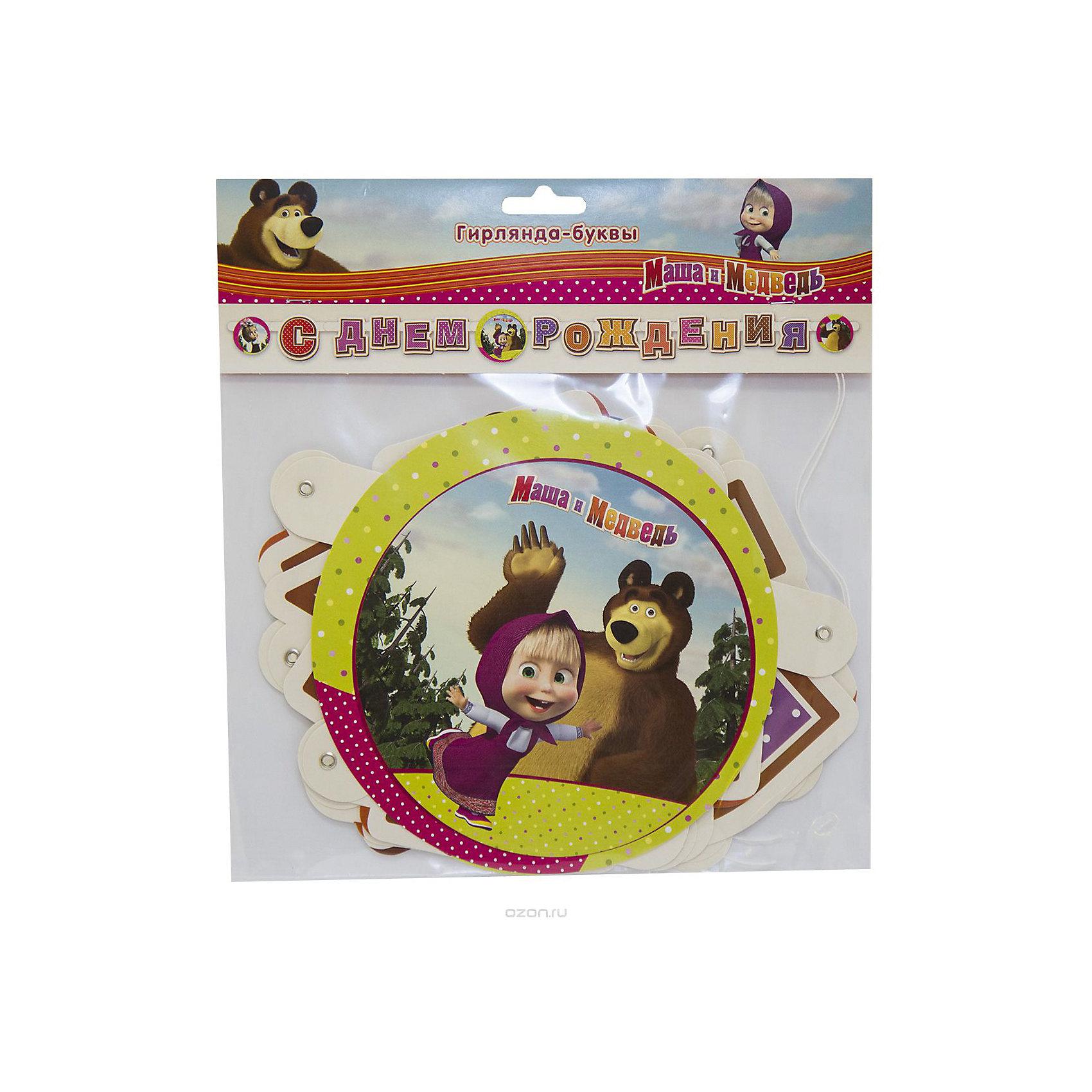Гирлянда-буквы С Днем Рождения. Маша и Медведь, 200 см., Веселая ЗатеяВсё для праздника<br>Гирлянда-буквы С Днем Рождения. Маша и Медведь, 200 см., Веселая Затея<br><br>Характеристики:<br><br>• Размер: 200 см<br>• Цвет: разноцветный<br>• Слово: «С днем Рождения»<br><br>Эта замечательная праздничная гирлянда позволит вам украсить ваш дом к празднику. Яркость надписи «С днем Рождения» однозначно сможет сделать дом именинника торжественным и красивым. Ее длина – 200 сантиметров, что не даст ей затеряться на фоне других праздничных атрибутов, либо же сделает ее самодостаточным украшением для особого дня. <br><br>Гирлянда-буквы С Днем Рождения. Маша и Медведь, 200 см., Веселая Затея можно купить в нашем интернет-магазине.<br><br>Ширина мм: 270<br>Глубина мм: 350<br>Высота мм: 30<br>Вес г: 80<br>Возраст от месяцев: 36<br>Возраст до месяцев: 2147483647<br>Пол: Унисекс<br>Возраст: Детский<br>SKU: 5445417