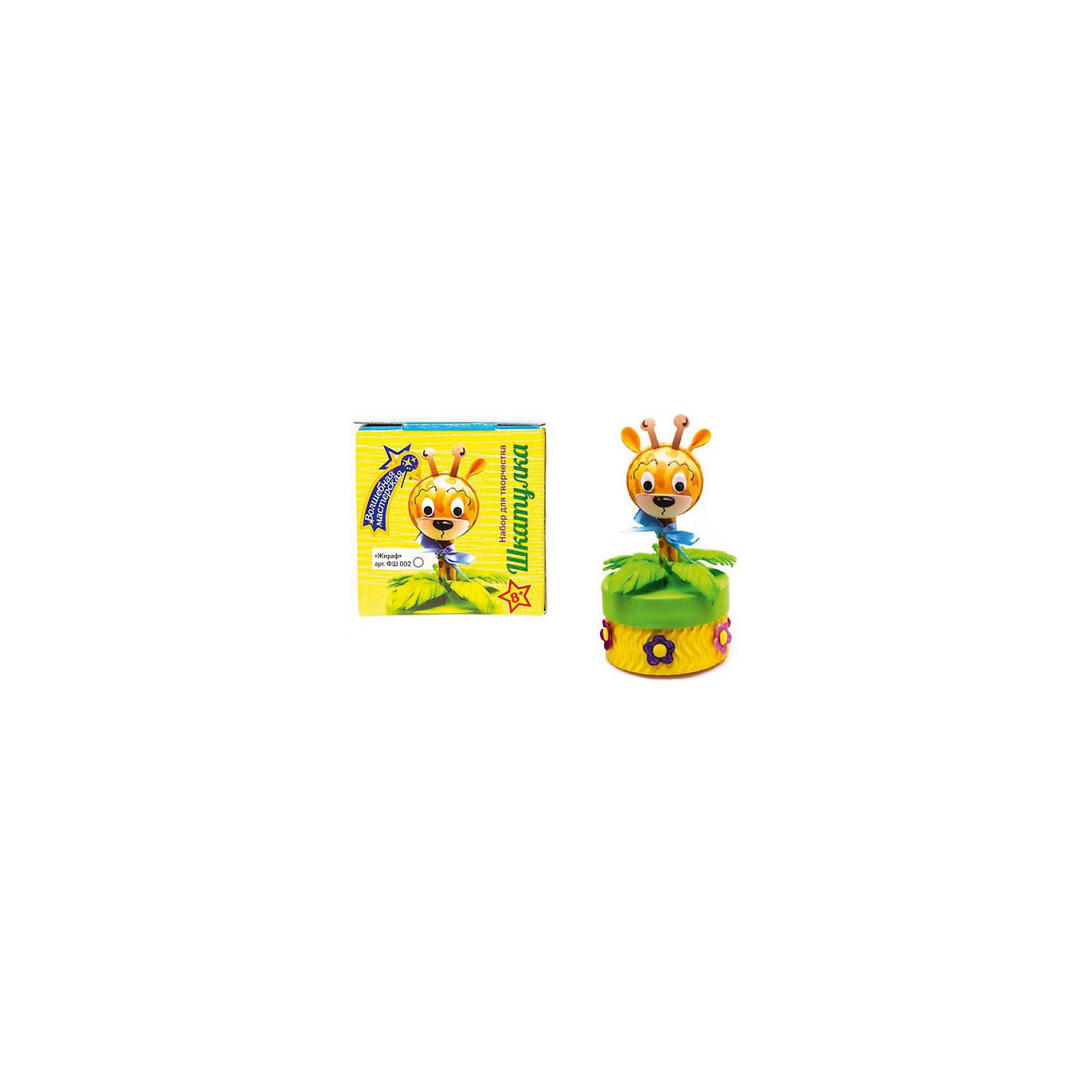 Набор для творчества Раскрась и укрась шкатулку стразами - Жираф, Волшебная мастерскаяРисование<br>Набор для творчества Раскрась и укрась шкатулку стразами - Жираф, Волшебная мастерская <br><br>Характеристики:<br><br>• Возраст: от 8 лет<br>• Материал: пластик, полимер, резина<br>• В комплекте: шар, заготовка для шкатулки, резина EVA, глазки, лента, зубочистки, клей, выкройка, инструкция<br>• Размер: 120х120х120 мм<br>• Вес: 500г<br><br>Этот набор для творчества позволит вашему ребенку создать очаровательную шкатулку с изображенным на ней жирафом. Для украшения можно использовать стразы из набора или любой другой творческий инструмент – все ограниченно лишь вашим желанием и воображением! Шкатулка сделана из плотного картона и на нее нанесен контур рисунка, который можно украсить на свое усмотрение. <br><br>У шкатулки имеется магнитный замочек, который удобно открывать и закрывать. В готовой шкатулке можно хранить украшения или любые другие мелочи. Этот набор позволит развить вашему ребенку мелкую моторику и получить замечательную и яркую вещь для хранения в итоге.<br><br>Набор для творчества Раскрась и укрась шкатулку стразами - Жираф, Волшебная мастерская можно купить в нашем интернет-магазине.<br><br>Ширина мм: 120<br>Глубина мм: 120<br>Высота мм: 120<br>Вес г: 500<br>Возраст от месяцев: 96<br>Возраст до месяцев: 2147483647<br>Пол: Женский<br>Возраст: Детский<br>SKU: 5445446