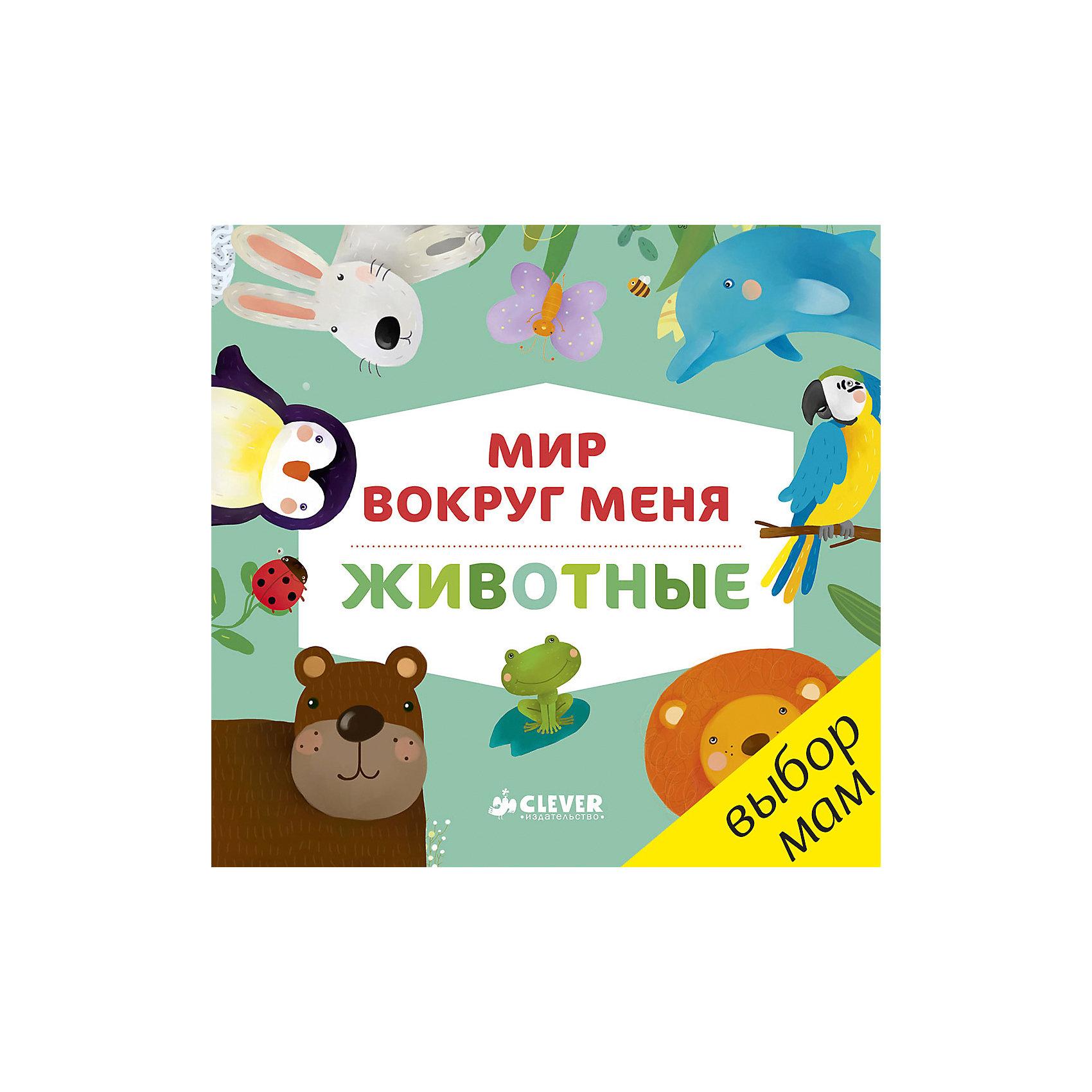 Книжка-картонка Мир вокруг меня. Животные, CleverКнижка-картонка Мир вокруг меня. Животные, Clever.<br><br>Характеристики:<br><br>• Редактор: Попова Евгения<br>• Издательство: Клевер Медиа Групп, 2017 г.<br>• Серия: Растем вместе<br>• Тип обложки: твердая<br>• Иллюстрации: цветные<br>• Количество страниц: 20 (картон)<br>• Размер: 141х146х17 мм.<br>• Вес: 182 гр.<br>• ISBN: 9785906899873<br><br>Книжка-картонка Мир вокруг меня. Животные познакомит вашего малыша с животными. На каждой страничке книги представлено красочное изображение животного, так хорошо знакомое малышу по сказкам или мультфильмам, а также указано название животного. Серия книжек-картонок придумана специально для самых маленьких ручек. Странички книжки плотные, поэтому малышам удобно их перелистывать, снова и снова возвращаясь к знакомым картинкам.<br><br>Книжку-картонку Мир вокруг меня. Животные, Clever можно купить в нашем интернет-магазине.<br><br>Ширина мм: 138<br>Глубина мм: 134<br>Высота мм: 80<br>Вес г: 193<br>Возраст от месяцев: 12<br>Возраст до месяцев: 36<br>Пол: Унисекс<br>Возраст: Детский<br>SKU: 5448685