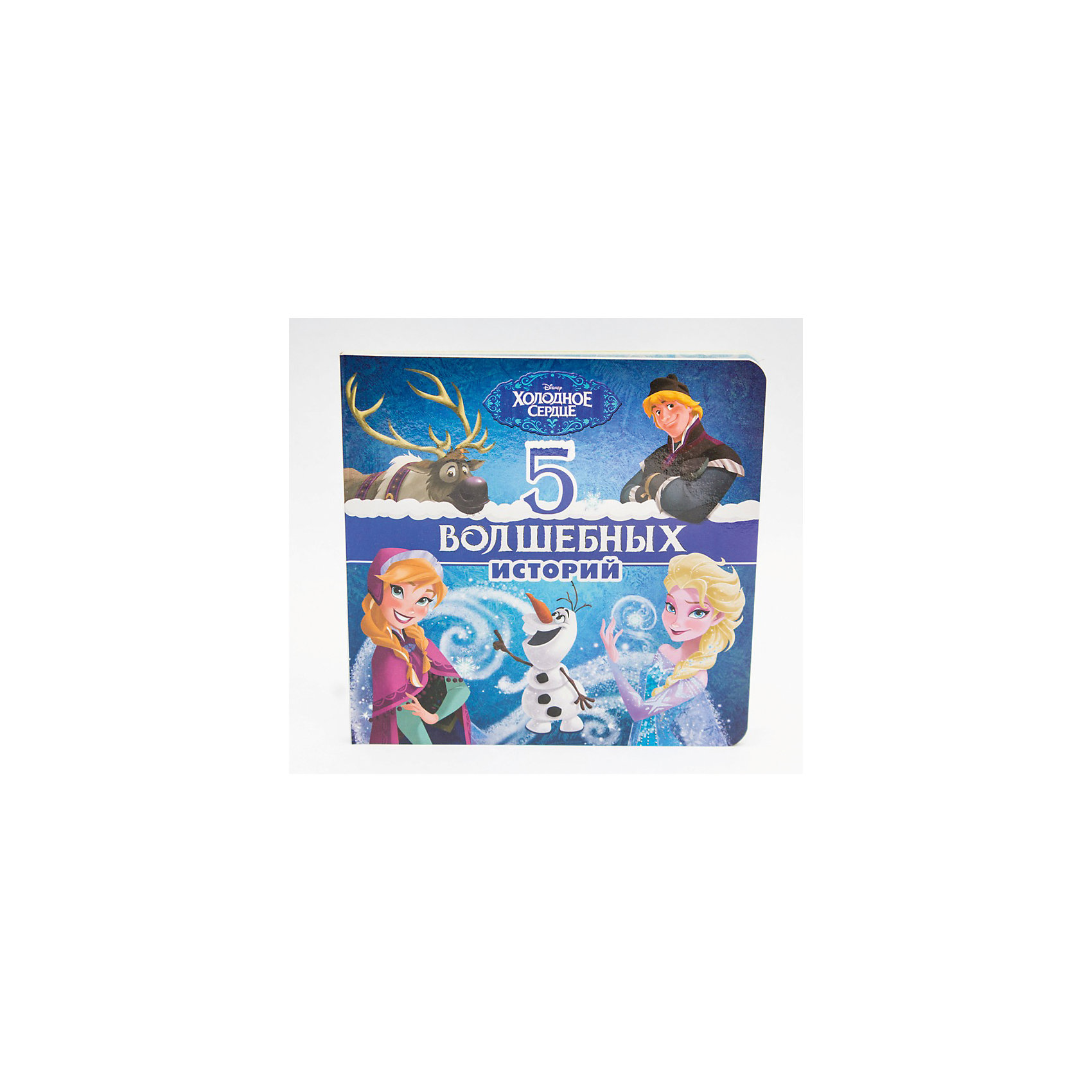 Пять волшебных историй, DisneyКниги по фильмам и мультфильмам<br>Книга Пять волшебных историй, Disney.<br><br>Характеристики:<br><br>• Издательство: Проф-Пресс, 2016 г.<br>• Серия: Disney. 5 историй<br>• Тип обложки: картонная обложка<br>• Оформление: вырубка<br>• Иллюстрации: цветные<br>• Количество страниц: 18 (картон)<br>• Размер: 195х195х10 мм.<br>• Вес: 258 гр.<br>• ISBN: 9785378257720<br><br>Мечтаешь о невероятных приключениях? Готова столкнуться с таинственной магией льда? Тогда скорее открывай эту книгу! Ты познакомишься со снежной королевой Эльзой и храброй принцессой Анной. А ещё ты узнаешь о новых приключения сестёр и их верных друзей. Вперёд! Тебя ждут 5 волшебных историй о любимых героях Холодного сердца! Для чтения взрослыми детям.<br><br>Книгу Пять волшебных историй, Disney можно купить в нашем интернет-магазине.<br><br>Ширина мм: 195<br>Глубина мм: 10<br>Высота мм: 195<br>Вес г: 0<br>Возраст от месяцев: 36<br>Возраст до месяцев: 2147483647<br>Пол: Унисекс<br>Возраст: Детский<br>SKU: 5452242