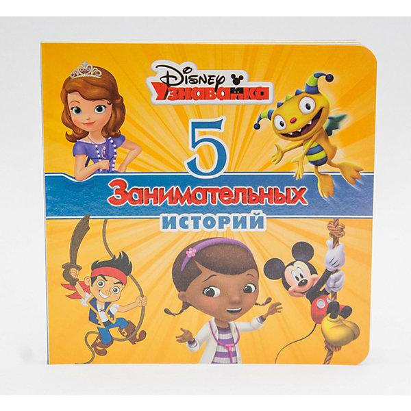 Пять занимательных историй, DisneyКниги по фильмам и мультфильмам<br>Книга Пять занимательных историй, Disney.<br><br>Характеристики:<br><br>• Издательство: Проф-Пресс, 2016 г.<br>• Серия: Disney. 5 историй<br>• Тип обложки: картонная обложка<br>• Оформление: вырубка<br>• Иллюстрации: цветные<br>• Количество страниц: 18 (картон)<br>• Размер: 195х195х8 мм.<br>• Вес: 260 гр.<br>• ISBN: 9785378257744<br><br>Мечтаешь о невероятных приключениях? Готов к путешествию в мир принцесс, пиратов и обнимонстров? Тогда скорее открывай эту книгу! Любимые герои расскажут, что такое доброта, истинная дружба и как сберечь нашу планету. Вперёд! Тебя ждут 5 занимательных историй от Disney Узнавайки! Для дошкольного возраста.<br><br>Книгу Пять занимательных историй, Disney можно купить в нашем интернет-магазине.<br><br>Ширина мм: 195<br>Глубина мм: 10<br>Высота мм: 195<br>Вес г: 0<br>Возраст от месяцев: 36<br>Возраст до месяцев: 2147483647<br>Пол: Унисекс<br>Возраст: Детский<br>SKU: 5452243