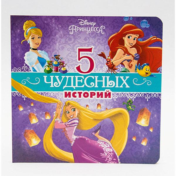 Пять чудесных историй, DisneyКниги по фильмам и мультфильмам<br>Книга Пять чудесных историй, Disney.<br><br>Характеристики:<br><br>• Издательство: Проф-Пресс, 2016 г.<br>• Серия: Disney. 5 историй<br>• Тип обложки: картонная обложка<br>• Оформление: вырубка<br>• Иллюстрации: цветные<br>• Количество страниц: 18 (картон)<br>• Размер: 195х195х8 мм.<br>• Вес: 258 гр.<br>• ISBN: 9785378257713<br><br>Давай отправимся в сказку вместе с любимыми Принцессами Disney. Волшебство поджидает тебя на каждом шагу! Ты побываешь на балу с Золушкой, а также окажешься в заколдованном замке страшного Чудовища. Это и ещё многое другое ждёт тебя на страницах этой книги. Скорее открывай её и читай 5 чудесных историй о Принцессах! Для дошкольного возраста.<br><br>Книгу Пять чудесных историй, Disney можно купить в нашем интернет-магазине.<br>Ширина мм: 195; Глубина мм: 10; Высота мм: 195; Вес г: 0; Возраст от месяцев: 36; Возраст до месяцев: 2147483647; Пол: Женский; Возраст: Детский; SKU: 5452245;