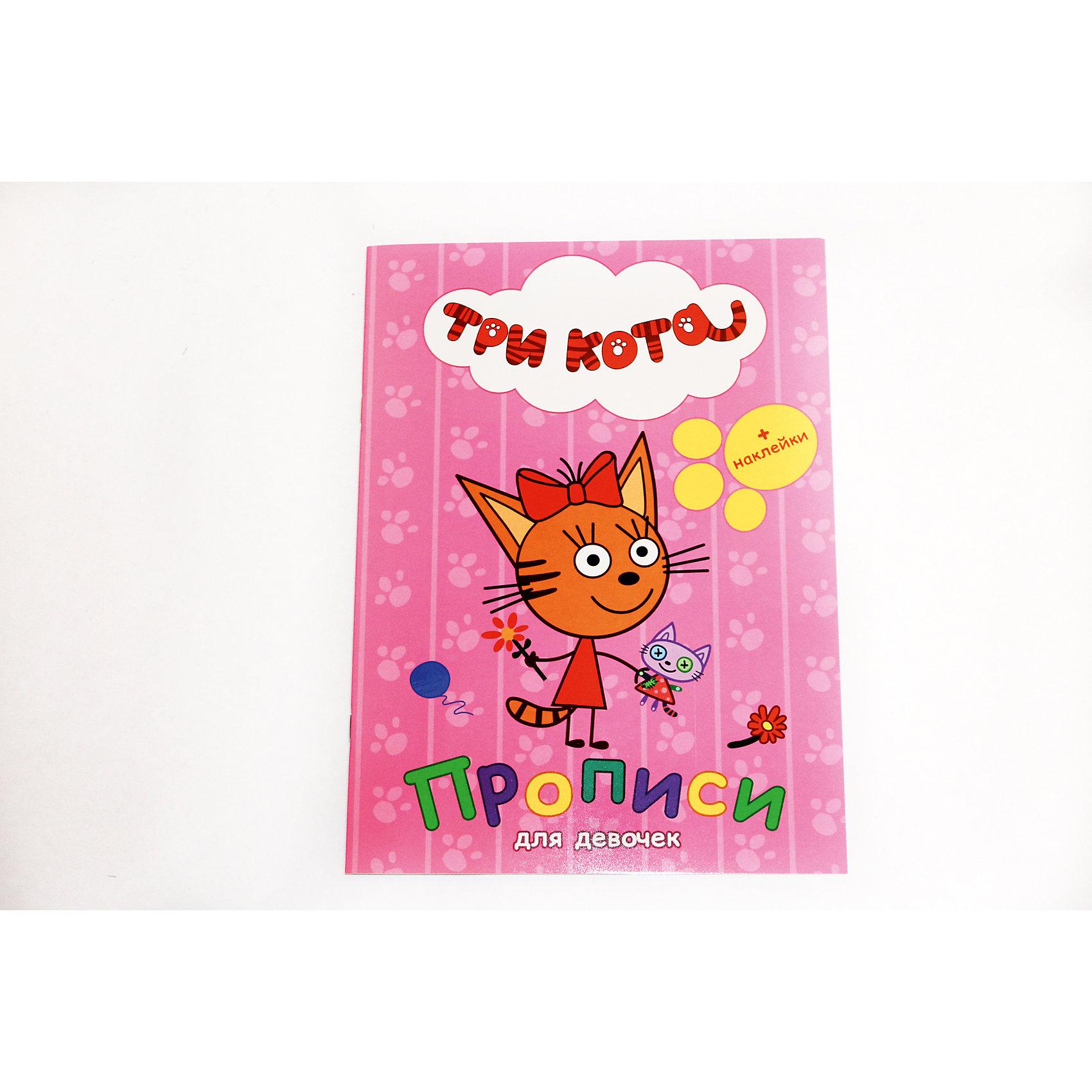Прописи с наклейками  для девочек, Три КотаНовая серия прописей Три кота поможет малышам подготовить руку к письму и научиться писать буквы и цифры. А весёлая раскраска и яркие наклейки с героями любимого мультфильма сделают процесс обучения лёгким и увлекательным.<br><br>Ширина мм: 205<br>Глубина мм: 20<br>Высота мм: 280<br>Вес г: 0<br>Возраст от месяцев: 36<br>Возраст до месяцев: 2147483647<br>Пол: Унисекс<br>Возраст: Детский<br>SKU: 5452290