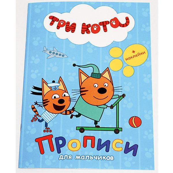 Купить Прописи с наклейками для мальчиков, Три Кота, Проф-Пресс, Россия, Унисекс