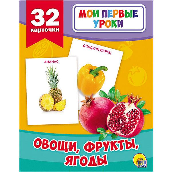 Развивающие карточки  Овощи, фрукты, ягодыОбучающие карточки<br>Развивающие карточки Овощи, фрукты, ягоды.<br><br>Характеристики:<br><br>• Редактор: Грищенко Виктория<br>• Издательство: Проф-Пресс, 2016 г.<br>• Серия: Мои первые уроки<br>• Иллюстрации: цветные<br>• Количество карточек: 32 (картон)<br>• Упаковка: картонный блистер с европодвесом<br>• Размер упаковки: 184х114х18 мм.<br>• Вес: 138 гр.<br>• ISBN: 9785378268757<br><br>Развивающие карточки серии Мои первые уроки познакомят ребёнка с интересными фактами об овощах, фруктах и ягодах. Яркие фотографии помогут улучшить восприятие информации. Самое главное, что эти уроки будут проходить в отвлечённой игровой форме. Для детей дошкольного возраста.<br><br>Развивающие карточки Овощи, фрукты, ягоды можно купить в нашем интернет-магазине.<br>Ширина мм: 185; Глубина мм: 117; Высота мм: 114; Вес г: 0; Возраст от месяцев: 36; Возраст до месяцев: 2147483647; Пол: Унисекс; Возраст: Детский; SKU: 5452300;