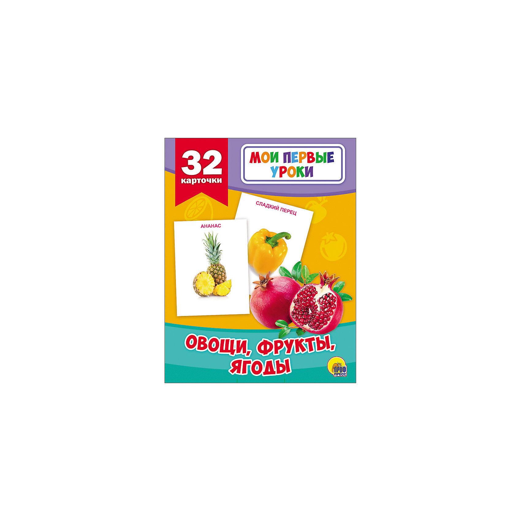 Развивающие карточки  Овощи, фрукты, ягодыОбучающие карточки<br>Развивающие карточки Овощи, фрукты, ягоды.<br><br>Характеристики:<br><br>• Редактор: Грищенко Виктория<br>• Издательство: Проф-Пресс, 2016 г.<br>• Серия: Мои первые уроки<br>• Иллюстрации: цветные<br>• Количество карточек: 32 (картон)<br>• Упаковка: картонный блистер с европодвесом<br>• Размер упаковки: 184х114х18 мм.<br>• Вес: 138 гр.<br>• ISBN: 9785378268757<br><br>Развивающие карточки серии Мои первые уроки познакомят ребёнка с интересными фактами об овощах, фруктах и ягодах. Яркие фотографии помогут улучшить восприятие информации. Самое главное, что эти уроки будут проходить в отвлечённой игровой форме. Для детей дошкольного возраста.<br><br>Развивающие карточки Овощи, фрукты, ягоды можно купить в нашем интернет-магазине.<br><br>Ширина мм: 185<br>Глубина мм: 117<br>Высота мм: 114<br>Вес г: 0<br>Возраст от месяцев: 36<br>Возраст до месяцев: 2147483647<br>Пол: Унисекс<br>Возраст: Детский<br>SKU: 5452300