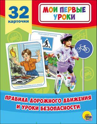 Проф-Пресс Развивающие карточки Правила дорожного движения