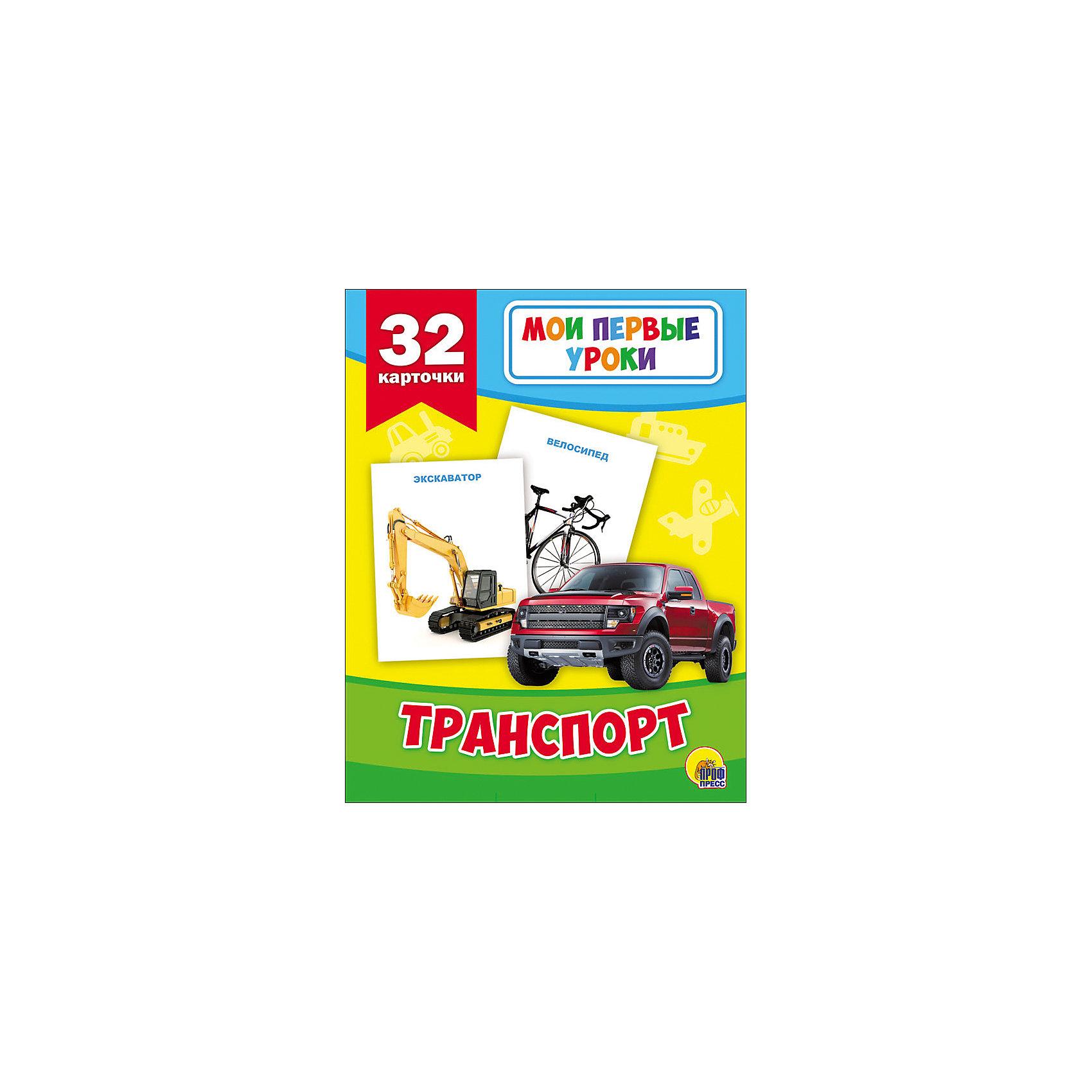 Развивающие карточки  Мои первые уроки: транспортОбучающие карточки<br>Развивающие карточки Мои первые уроки.Транспорт.<br><br>Характеристики:<br><br>• Редактор: Грищенко Виктория<br>• Издательство: Проф-Пресс, 2016 г.<br>• Серия: Мои первые уроки<br>• Иллюстрации: цветные<br>• Количество карточек: 32 (картон)<br>• Упаковка: картонный блистер с европодвесом<br>• Размер упаковки: 184х114х18 мм.<br>• Вес: 138 гр.<br>• ISBN: 9785378268795<br><br>Развивающие карточки серии Мои первые уроки познакомят ребёнка с интересными фактами о транспорте. Яркие фотографии помогут улучшить восприятие информации. Самое главное, что эти уроки будут проходить в отвлечённой игровой форме. Для детей дошкольного возраста.<br><br>Развивающие карточки Мои первые уроки.Транспорт можно купить в нашем интернет-магазине.<br><br>Ширина мм: 185<br>Глубина мм: 117<br>Высота мм: 114<br>Вес г: 0<br>Возраст от месяцев: 36<br>Возраст до месяцев: 2147483647<br>Пол: Унисекс<br>Возраст: Детский<br>SKU: 5452303