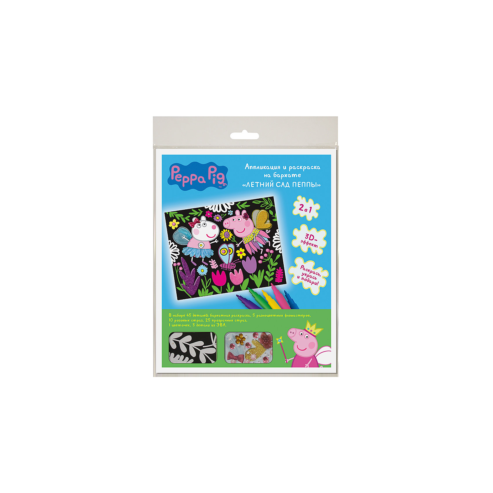 Аппликация и раскраска на бархате Летний сад Пеппы Peppa PigРаскраски по номерам<br>Характеристики:<br><br>• возраст: от 5 лет<br>• в наборе 45 деталей: бархатная раскраска (20,5х25,5 см), 5 фломастеров, 10 розовый страз, 25 прозрачных страз, цветочек, 3 детали из ЭВА<br>• размер упаковки: 20,5х25,5х1 см.<br>• товар сертифицирован<br><br>Вместе со своей юной рукодельницей создайте на бархате потрясающую картину с 3D-эффектом. Для этого на бархатной основе раскрасьте белые фрагменты 5-ю цветами фломастеров из набора. Украсьте поделку стразами, мягкими блестящими деталями из ЭВА и тканевым цветком. <br><br>Вы также можете использовать любые дополнительные материалы: клей, краски, цветные карандаши, фольгу, кусочки ткани и др. Не выбрасывайте вкладыш от упаковки - из него можно сделать настольную подставку для готовой картины. Для этого нужно прорезать по контуру откидную опору и приклеить поделку к лицевой стороне вкладыша. <br><br>В результате у вас получится красивая картина, которую можно с гордостью поставить на видное место.<br><br>Набор Аппликация и раскрашивание на бархате Летний сад Пеппы ТМ Свинка Пеппа можно купить в нашем интернет-магазине.<br><br>Ширина мм: 255<br>Глубина мм: 205<br>Высота мм: 10<br>Вес г: 50<br>Возраст от месяцев: 60<br>Возраст до месяцев: 2147483647<br>Пол: Женский<br>Возраст: Детский<br>SKU: 5453413