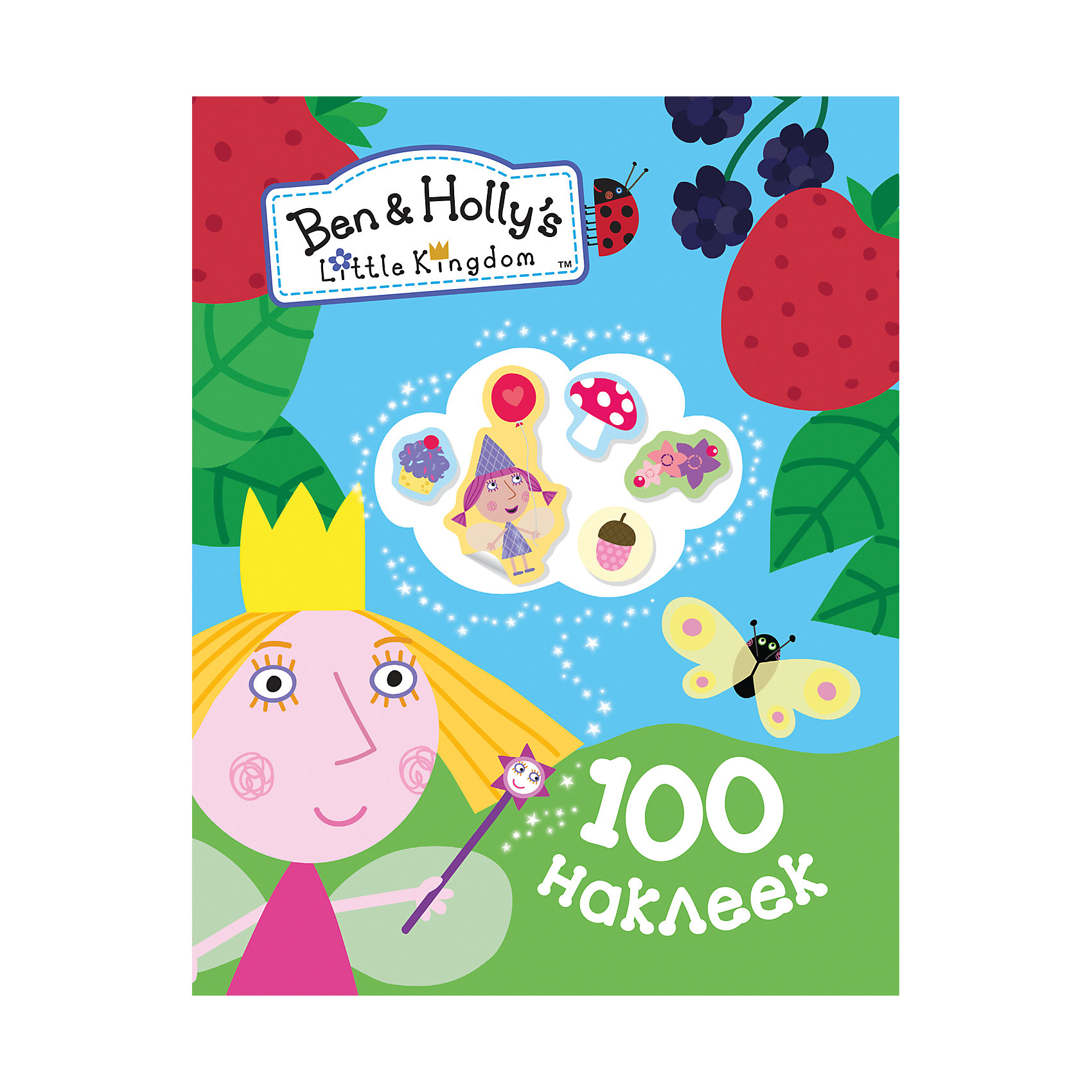 100 наклеек, Бен и ХоллиБен и Холли<br>Добро пожаловать в веселую компанию Бена, Холли и их друзей! Коллекция наклеек с любимыми героями мультика Маленькое королевстсво Бена и Холли - это целых 100 ярких наклеек, которыми можно украсить комнату, тетради и игрушки!<br><br>Ширина мм: 201<br>Глубина мм: 153<br>Высота мм: 20<br>Вес г: 32<br>Возраст от месяцев: -2147483648<br>Возраст до месяцев: 2147483647<br>Пол: Унисекс<br>Возраст: Детский<br>SKU: 5453527
