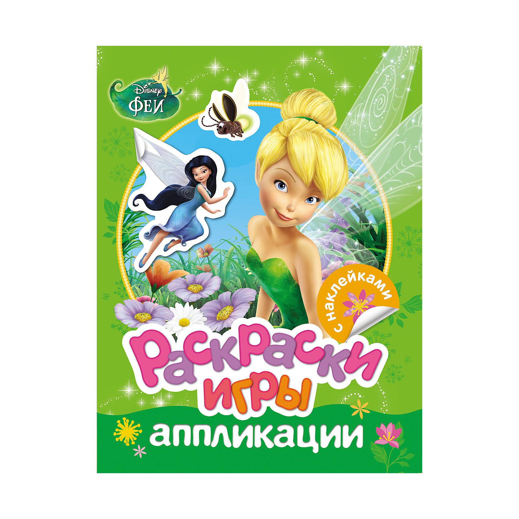 Книжка-раскраска с наклейками, Disney FairiesВ этой книжке вас ждут: яркие аппликации, которые можно дополнить наклейками; раскраски с героями любимых мультфильмов; интересные игры и задания, которые не дадут вашему ребенку скучать!<br><br>Ширина мм: 275<br>Глубина мм: 210<br>Высота мм: 30<br>Вес г: 80<br>Возраст от месяцев: 36<br>Возраст до месяцев: 2147483647<br>Пол: Женский<br>Возраст: Детский<br>SKU: 5453547