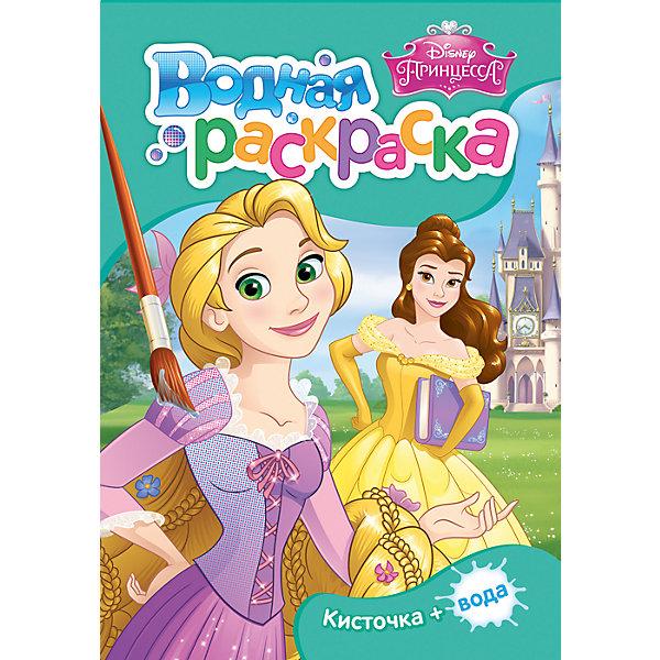 Водная мини- раскраска, Принцессы DisneyКниги для девочек<br>Характеристики:<br>• количество страниц: 8;<br>• размер: 27,5х21х0,2 см;<br>• материал: бумага, картон;<br>• возраст: от 3-х лет;<br>• вес: 50 грамм.<br><br>Водная раскраска в мини-формате поможет ребенку провести время с пользой. К тому же, раскраску очень удобно брать с собой.<br><br>На страницах раскраски - обворожительные Принцессы из мультфильмов Дисней. С одной стороны страницы - водная раскраска. Чтобы получилась яркая картинка, достаточно лишь нанести немного воды. Для этого хорошо подойдет мокрая кисточка. <br><br>С обратной стороны страницы - черно-белая раскраска, привычная для детей.<br><br>Водную мини- раскраску, Принцессы Disney, Росмэн можно купить в нашем интернет-магазине.<br>Ширина мм: 210; Глубина мм: 140; Высота мм: 20; Вес г: 27; Возраст от месяцев: -2147483648; Возраст до месяцев: 2147483647; Пол: Женский; Возраст: Детский; SKU: 5453549;