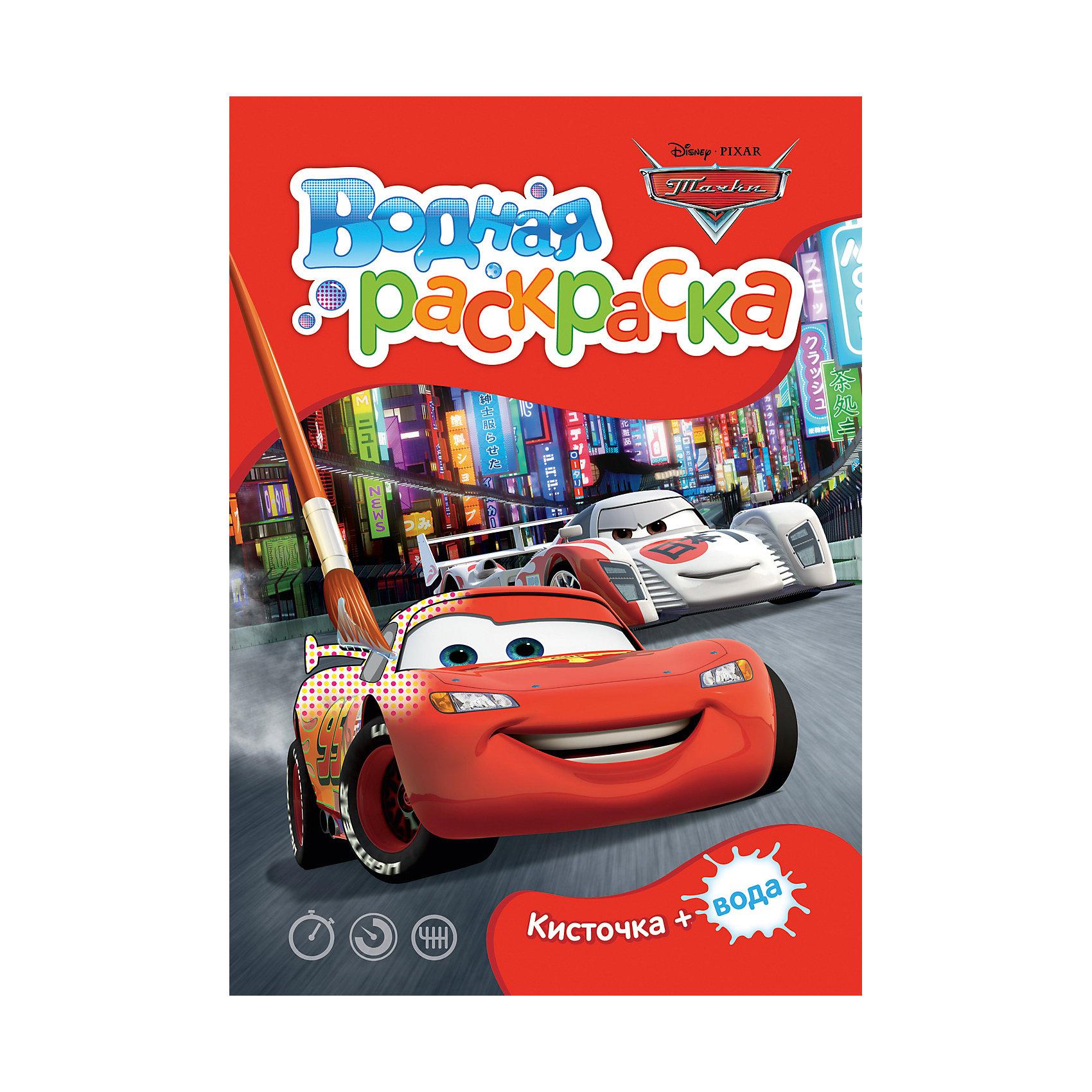 Водная мини- раскраска, Disney Cars