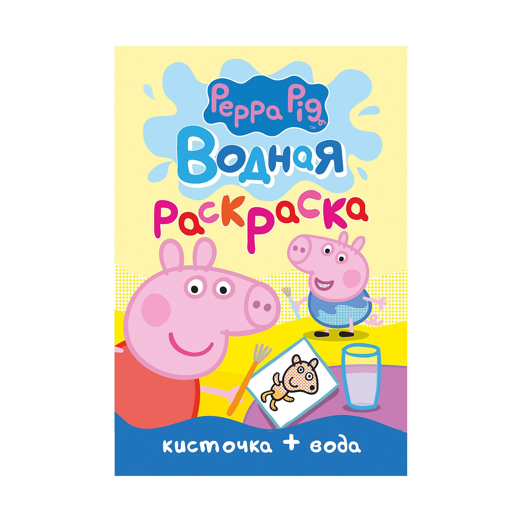 Водная мини- раскраска, Peppa PigСвинка Пеппа очень любит рисовать. А ты? Простые картинки, собранные в этой книжке, раскрасить очень легко: всё, что нужно - кисточка и вода. А на обратной стороне цветных водных раскрасок он найдет и знакомые черно-белые раскраски. Благодаря мини-формату раскраску удобно брать с собой!<br><br>Ширина мм: 210<br>Глубина мм: 140<br>Высота мм: 20<br>Вес г: 27<br>Возраст от месяцев: -2147483648<br>Возраст до месяцев: 2147483647<br>Пол: Унисекс<br>Возраст: Детский<br>SKU: 5453553