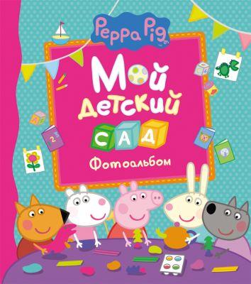 Росмэн Фотоальбом Мой детский сад , Peppa Pig