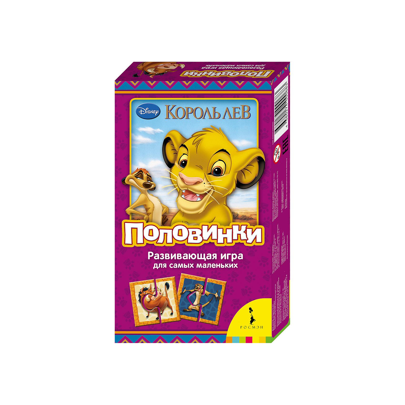 Настольная игра для малышей Половинки, Disney Король ЛевКниги для развития мышления<br>Характеристики:<br>• количество карточек: 12;<br>• возраст: от 3-х лет;<br>• размер упаковки: 20х12х3,5 см;<br>• вес: 115 грамм.<br><br>«Половинки» - развивающая игра для самых маленьких. В набор входят 12 карточек с изображением персонажей мультфильма Король Лев, разделенных на две половины. В процессе игры ребенку предстоит научиться складывать части, чтобы получилась целая картинка.<br><br>Игра способствует развитию мелкой моторики, логического мышления, координации движений  и внимания.<br><br>Настольную игру для малышей Половинки, Disney Король Лев, Росмэн можно купить в нашем интернет-магазине.<br><br>Ширина мм: 200<br>Глубина мм: 120<br>Высота мм: 350<br>Вес г: 127<br>Возраст от месяцев: 36<br>Возраст до месяцев: 2147483647<br>Пол: Унисекс<br>Возраст: Детский<br>SKU: 5453555