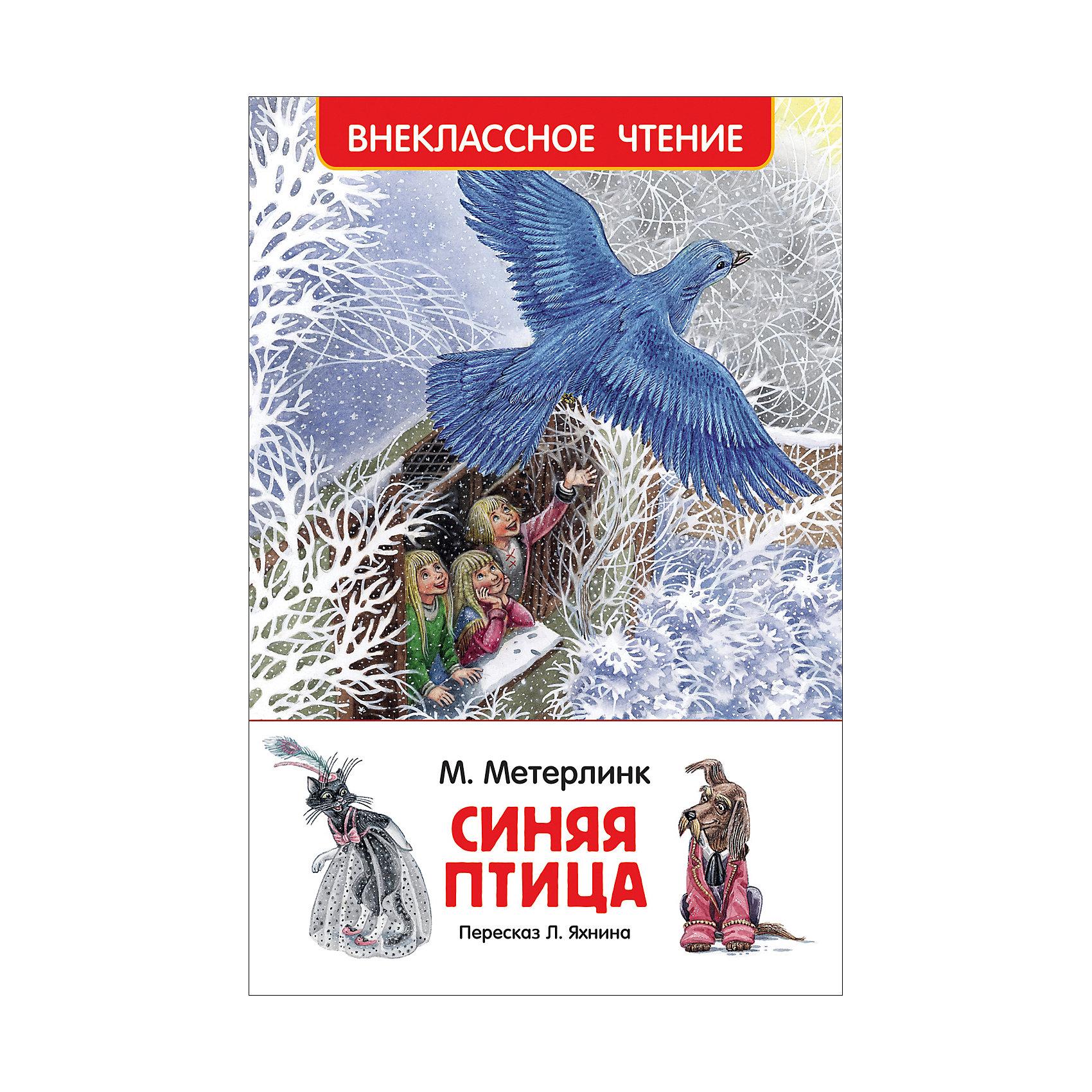 Книжка Синяя птица,  RosmanСказки, рассказы, стихи<br>В рождественскую ночь брат и сестра Тильтиль и Митиль отправились на поиски неуловимой Синей птицы - птицы счастья. Им пришлось пройти долгий путь и преодолеть множество препятствий, чтобы понять: счастье не за горами, оно всегда рядом, нужно лишь научиться находить его в самых обыденных вещах.<br><br>Ширина мм: 202<br>Глубина мм: 130<br>Высота мм: 80<br>Вес г: 170<br>Возраст от месяцев: 84<br>Возраст до месяцев: 2147483647<br>Пол: Унисекс<br>Возраст: Детский<br>SKU: 5453562