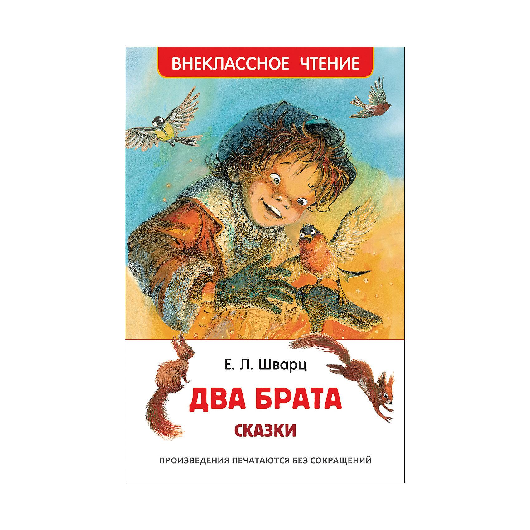 Рассказы Два братаРосмэн<br>Характеристики:<br>• автор: Евгений Шварц;<br>• иллюстратор: Е. Борисова;<br>• переплет: твердый;<br>• формат: 20,2х13х0,9 см;<br>• вес: 185 грамм;<br>• ISBN: 9785353082095.<br><br>В книгу вошли одни из самых известных рассказов Евгения Шварца. Дети узнают о ледяном царстве Дедушки Мороза и узнают, может ли лошадь превратиться в кошку. Понятное изложение и красивые иллюстрации сделают чтение еще интереснее.<br><br>Рассказы Два брата, Rosman (Росмэн) можно купить в нашем интернет-магазине.<br><br>Ширина мм: 202<br>Глубина мм: 130<br>Высота мм: 90<br>Вес г: 152<br>Возраст от месяцев: 84<br>Возраст до месяцев: 2147483647<br>Пол: Унисекс<br>Возраст: Детский<br>SKU: 5453566