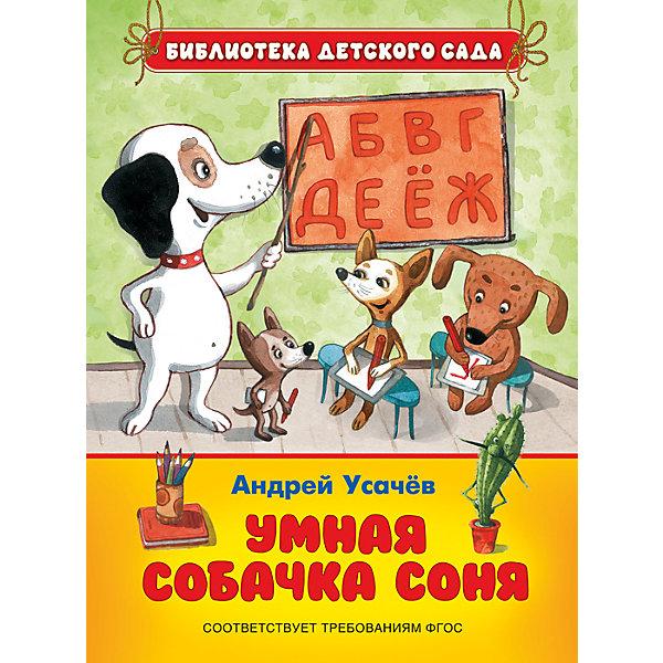 Рассказы  Умная собачка СоняРассказы и повести<br>Характеристики:<br>• автор: Андрей Усачёв;<br>• иллюстратор: В. Панков;<br>• иллюстрации: цветные;<br>• переплёт: твёрдый;<br>• формат: 21,5х16,2 см;<br>• вес: 200 грамм;<br>• ISBN: 9785353083153.<br><br>Книга расскажет юным читателям и собачке Соне. Она отличается веселым и добрым нравом, сообразительностью и, разумеется, умом. Соня очень любит веселые приключения, поэтому часто попадает в забавные ситуации.<br><br>Книга выполнена в твёрдом переплете и дополнена красочными иллюстрациями.<br><br>Рассказы  Умная собачка Соня, Rosman (Росмэн) можно купить в нашем интернет-магазине.<br><br>Ширина мм: 220<br>Глубина мм: 165<br>Высота мм: 80<br>Вес г: 200<br>Возраст от месяцев: 36<br>Возраст до месяцев: 2147483647<br>Пол: Унисекс<br>Возраст: Детский<br>SKU: 5453568