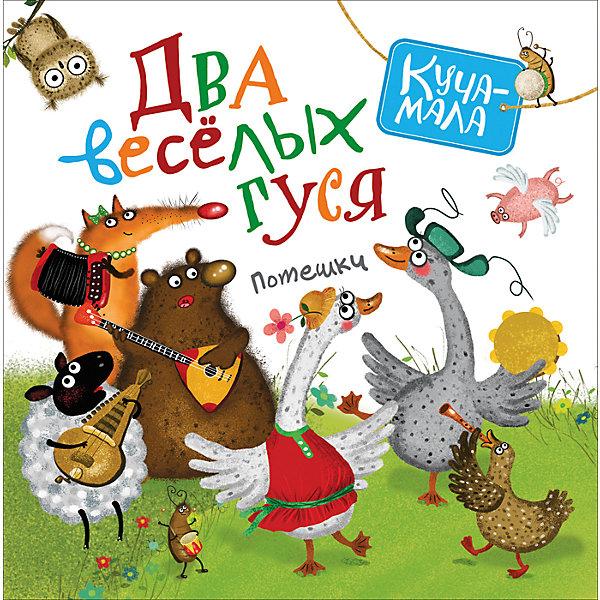 Потешки Два веселых гусяПотешки, скороговорки, загадки<br>Характеристики:<br>• количество страниц: 36;<br>• иллюстрации: цветные;<br>• иллюстратор: Яна Кочанова;<br>• переплёт: твёрдый;<br>• формат: 22,5х22,5х0,6 см;<br>• вес: 285 грамм;<br>• ISBN: 9785353082774.<br><br>Потешки - первые стихи для самых маленьких. Они легко запоминаются и понятны даже малышам. В книге «Два веселых гуся» собраны самые лучшие потешки сказками Корнея Чуковского и Бориса Заходера, а также с английскими произведениями. <br><br>Книга оформлена красочными иллюстрациями.<br><br>Потешки Два веселых гуся,  Rosman (Росмэн) можно купить в нашем интернет-магазине.<br><br>Ширина мм: 225<br>Глубина мм: 225<br>Высота мм: 60<br>Вес г: 285<br>Возраст от месяцев: 36<br>Возраст до месяцев: 2147483647<br>Пол: Унисекс<br>Возраст: Детский<br>SKU: 5453580